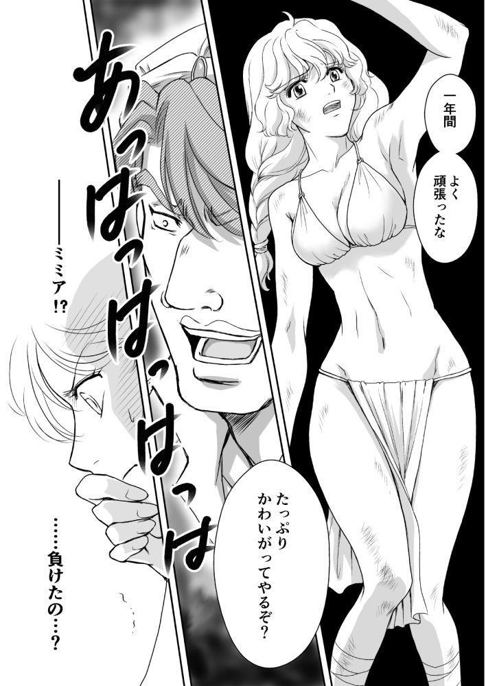AITEEN Dai 1Hanashi  Sen Yatsu - Akabane  mau 22