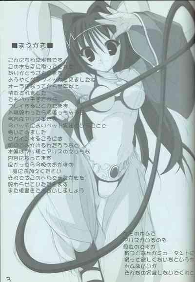 Alice Hokankeikaku 3