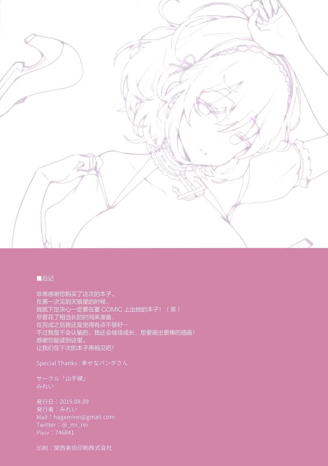 Sirius-san no Nikka 18