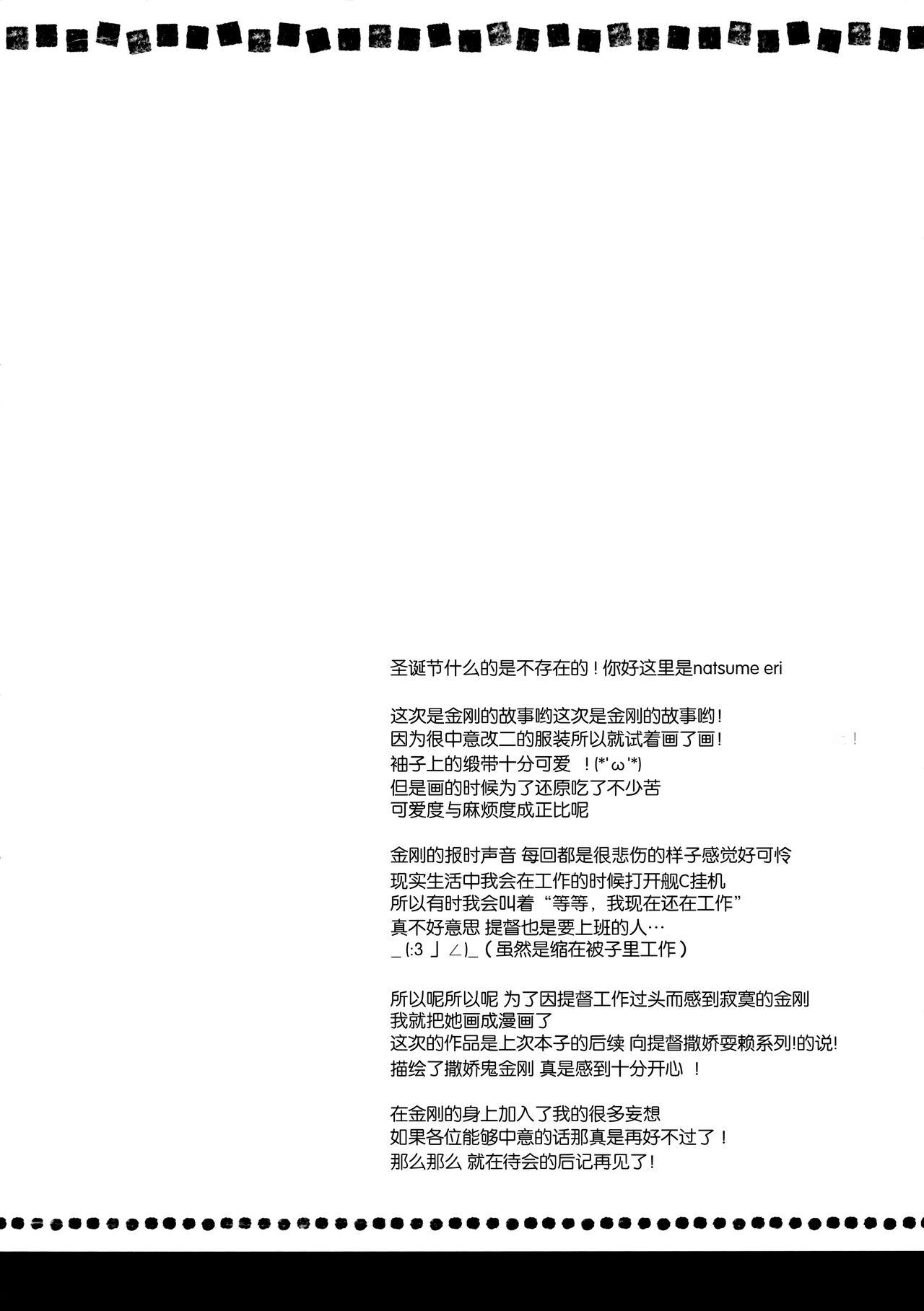 Teitokuu? Hayaku Kocchi Kuru ne 4