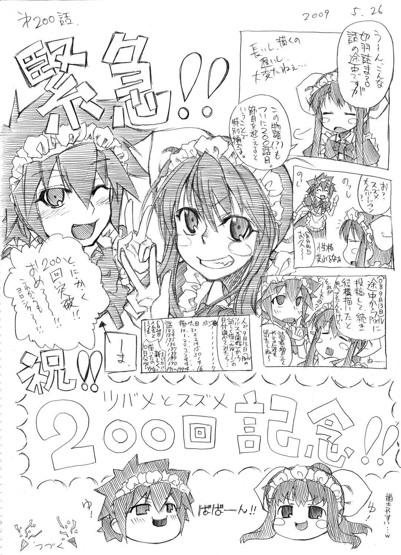 Tsubame to Suzume 192