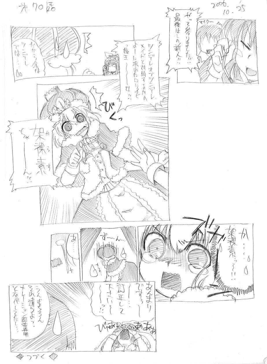 Tsubame to Suzume 62