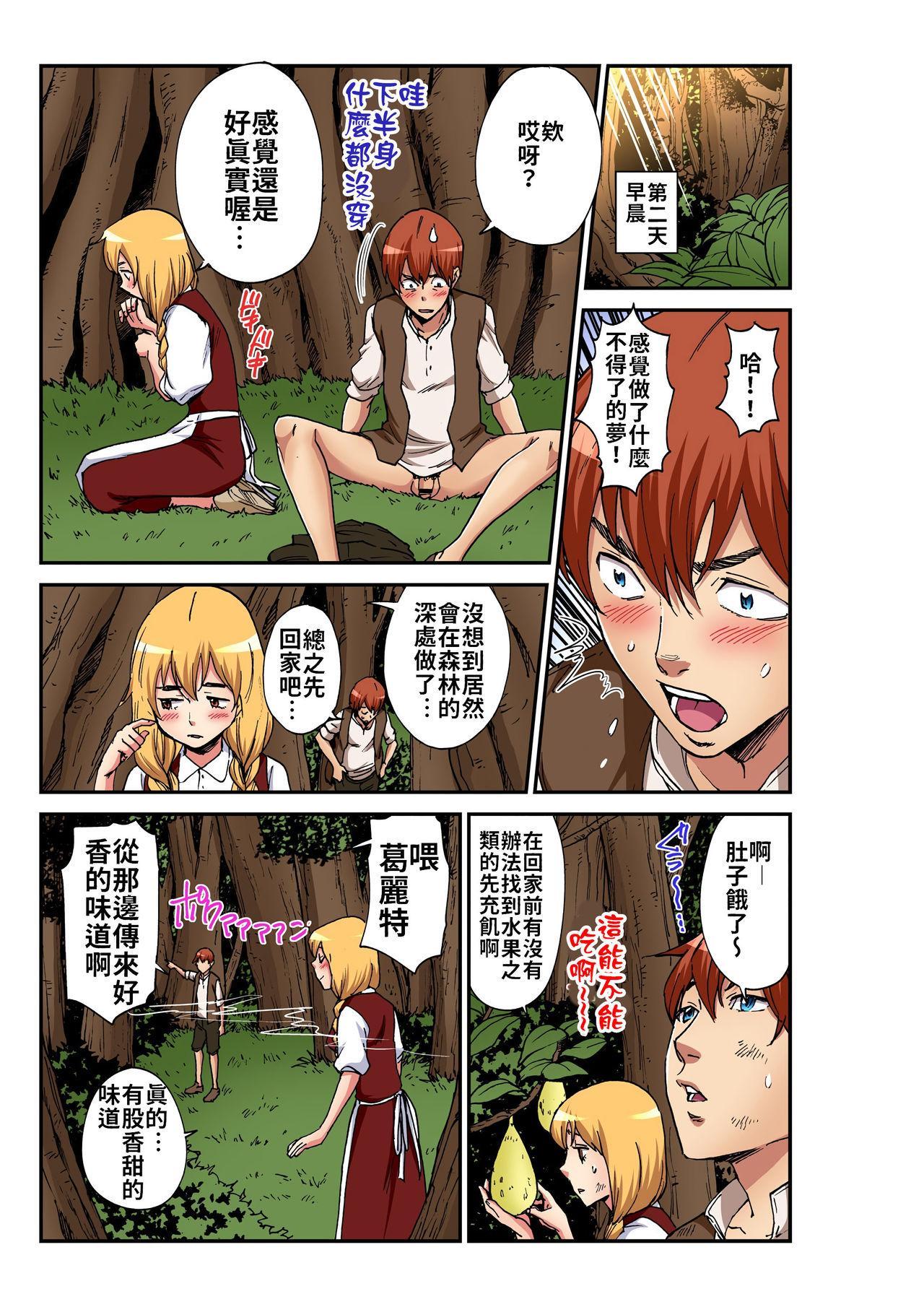 Otona no Douwa ~Henzeru to Gure-teru   大人的童話~糖果屋 13