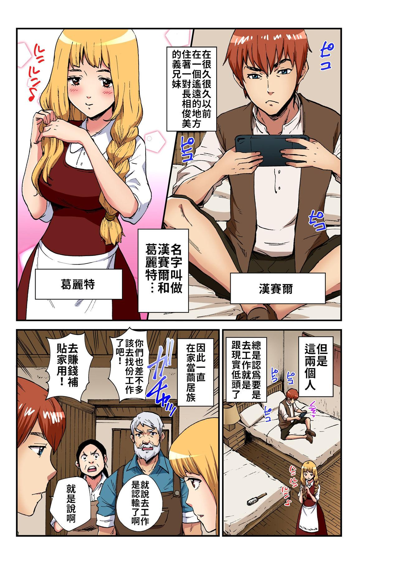 Otona no Douwa ~Henzeru to Gure-teru   大人的童話~糖果屋 1