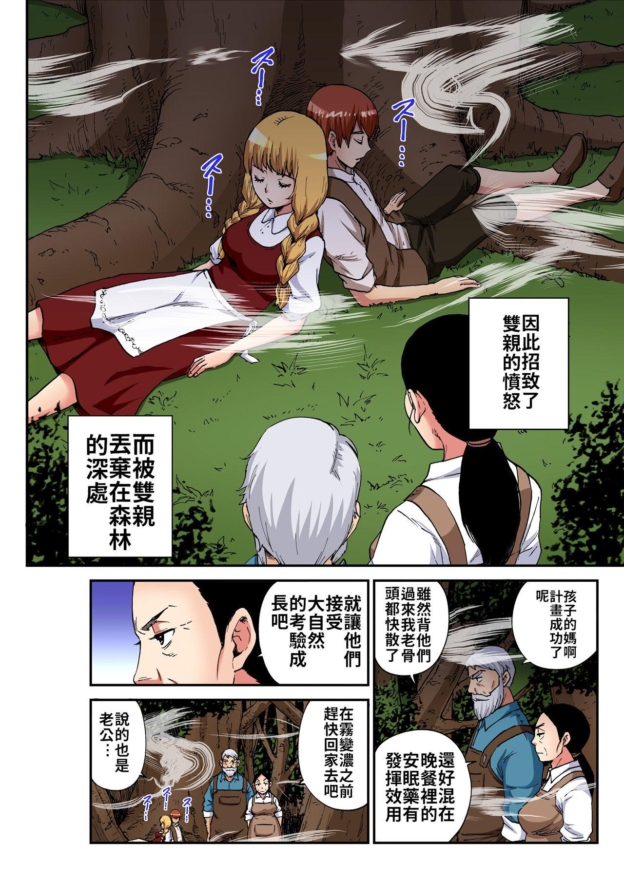 Otona no Douwa ~Henzeru to Gure-teru   大人的童話~糖果屋 2