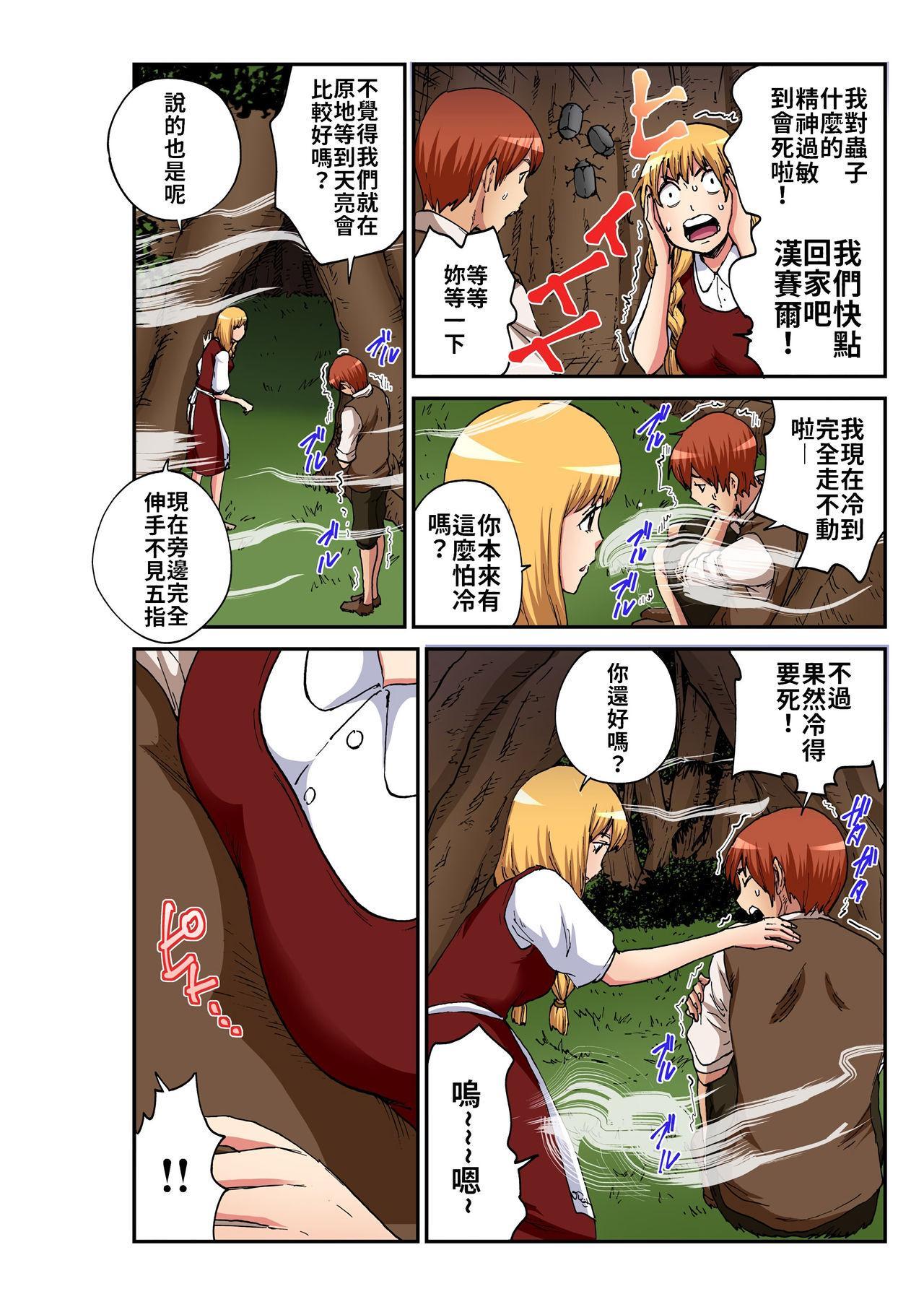 Otona no Douwa ~Henzeru to Gure-teru   大人的童話~糖果屋 4
