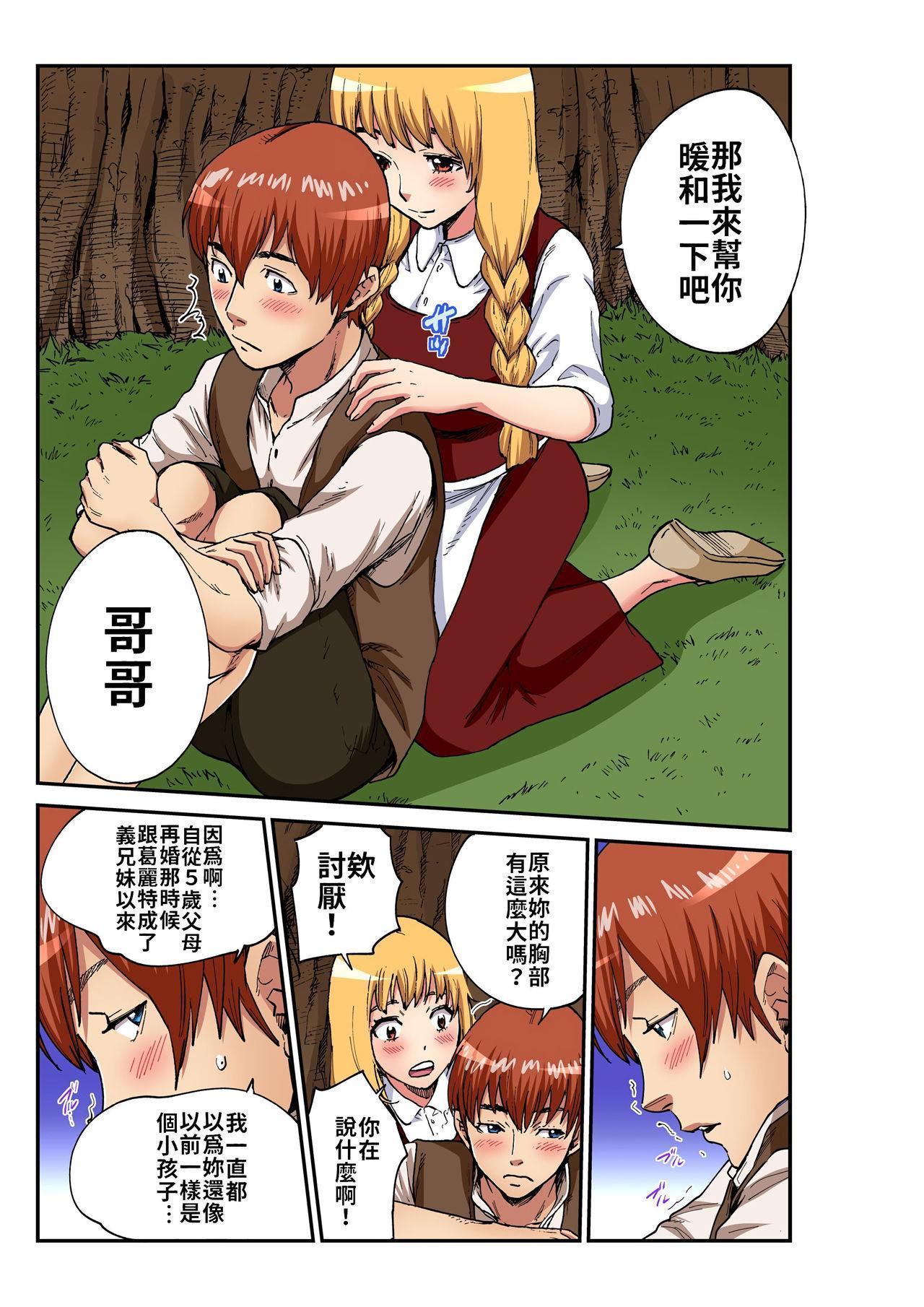 Otona no Douwa ~Henzeru to Gure-teru   大人的童話~糖果屋 5