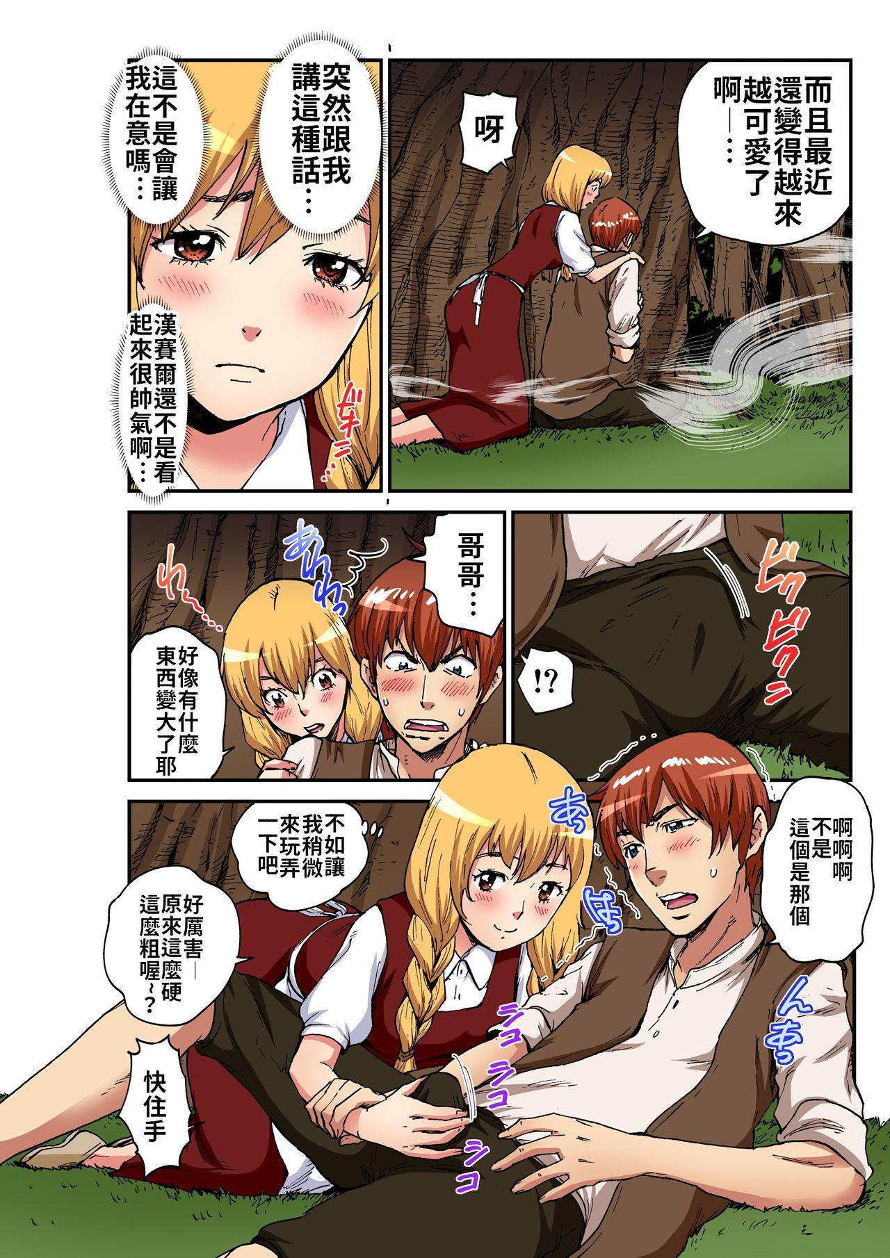 Otona no Douwa ~Henzeru to Gure-teru   大人的童話~糖果屋 6