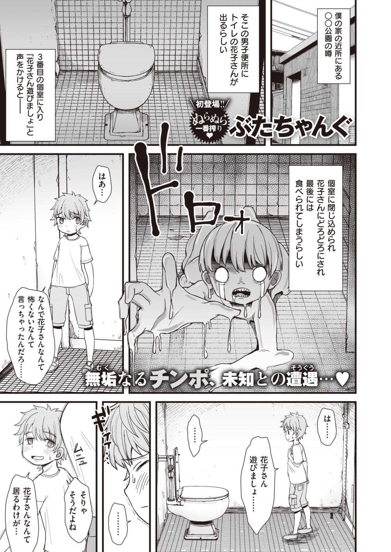 WEEKLY Kairakuten Vol.33 25