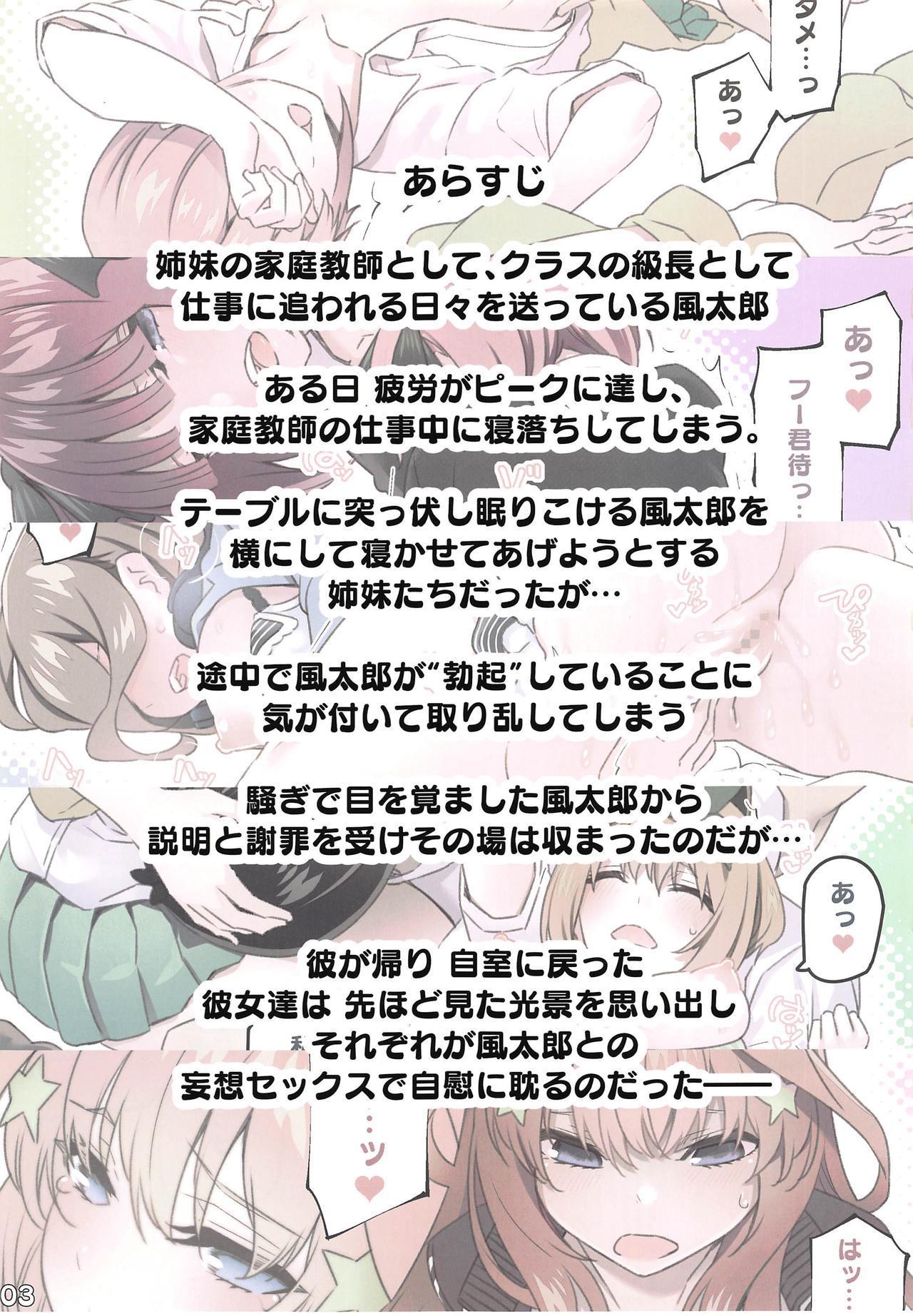 Gotoubun no...... 1