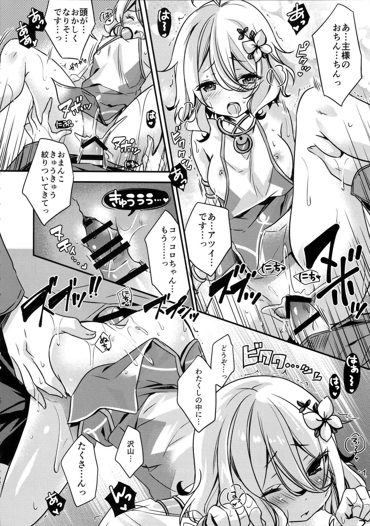 Peco-chan Onegai! 21