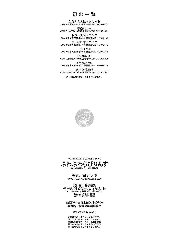 Fuwafuwa Labyrinth 177