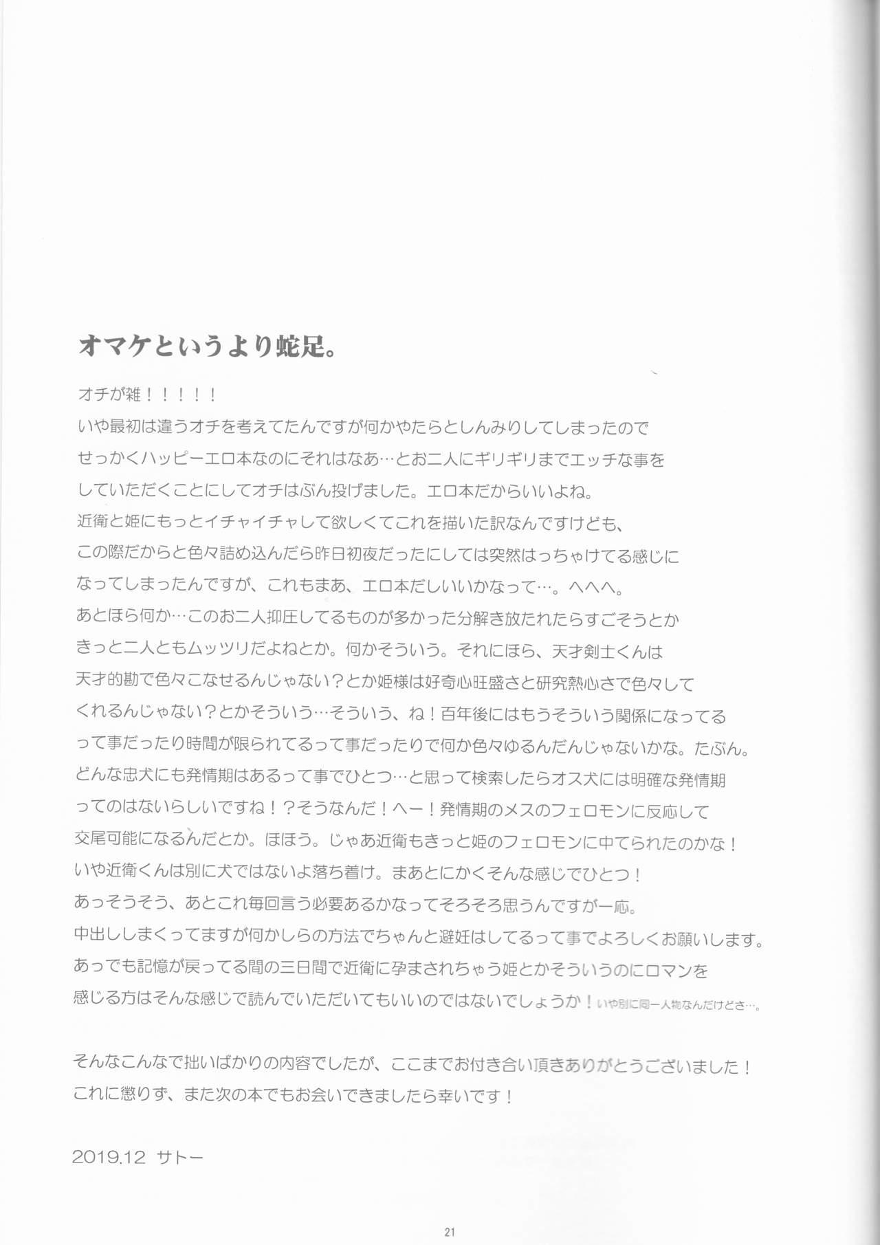 Sonogo no Watashi-tachi 20