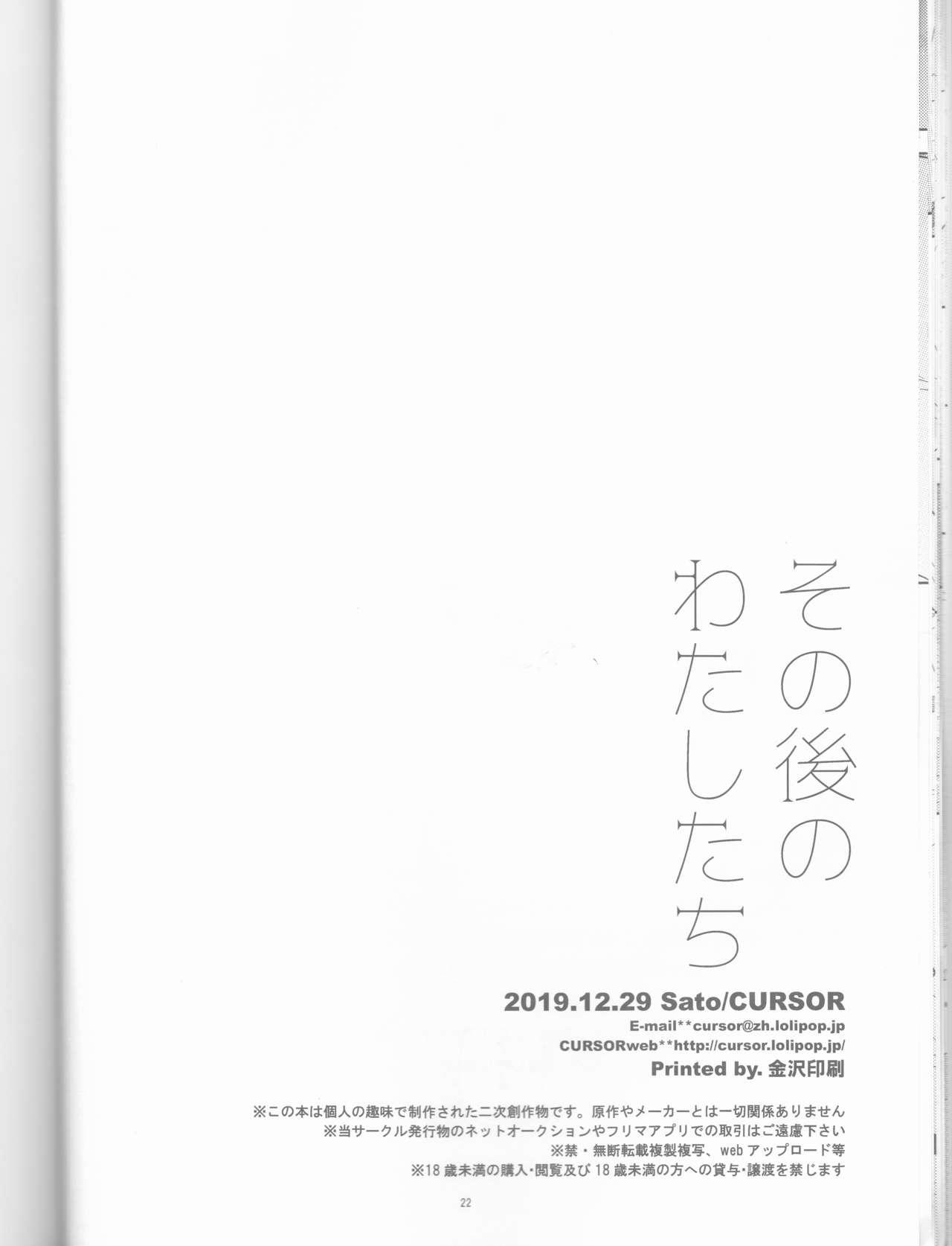 Sonogo no Watashi-tachi 21