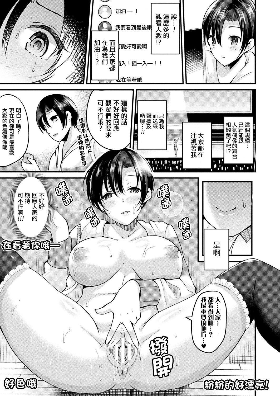 Nyotaika Shite Onna Haishinsha ni Naru 8