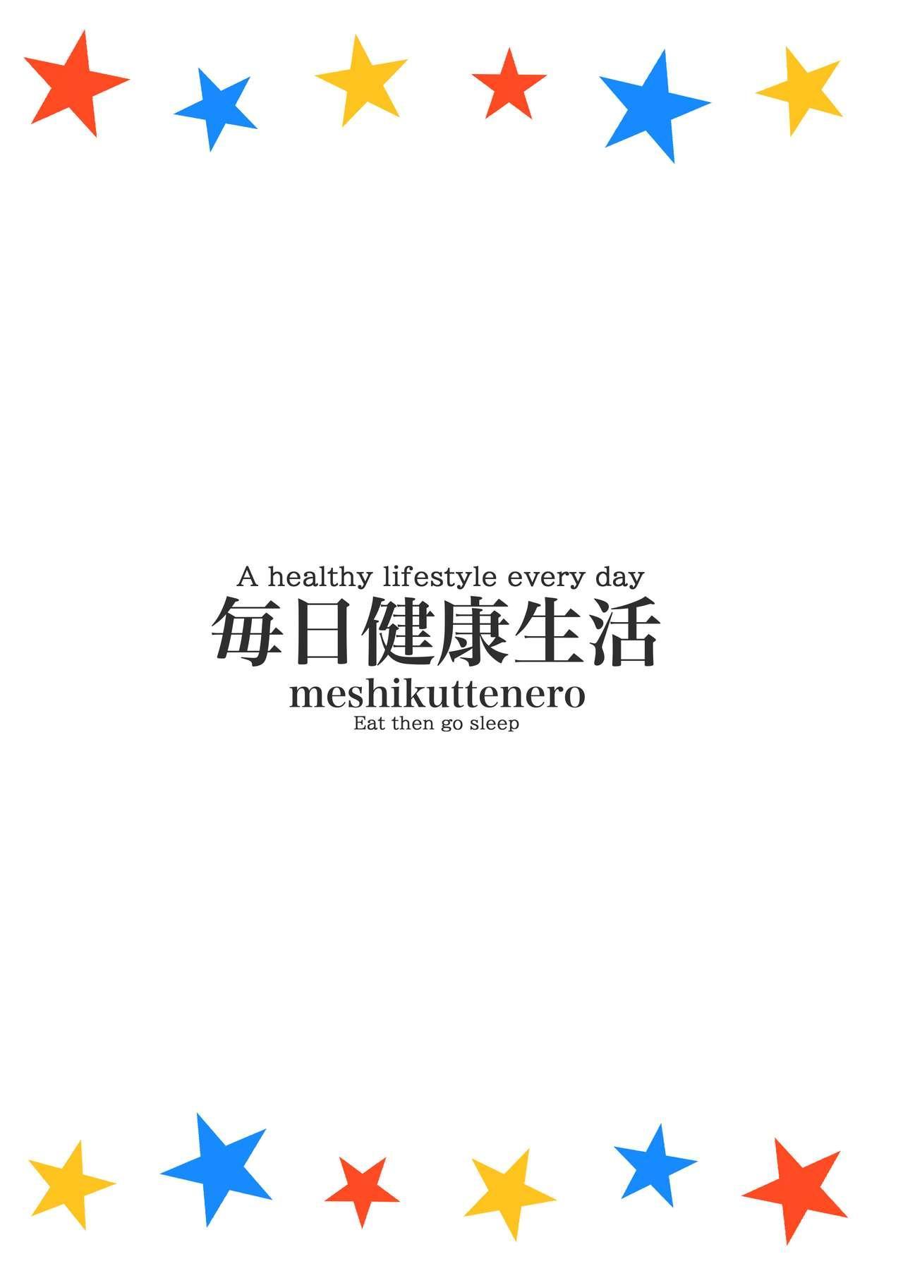 [Mainichi Kenkou Seikatsu (Healthyman)] O(×) Colors   Dis(X) Colors (Mitsuboshi Colors) [English] [Digital] 17