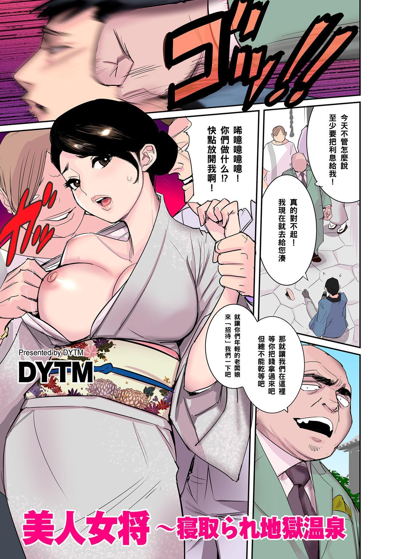 Bijin Okami ~Netorare Jigoku Onsen 0