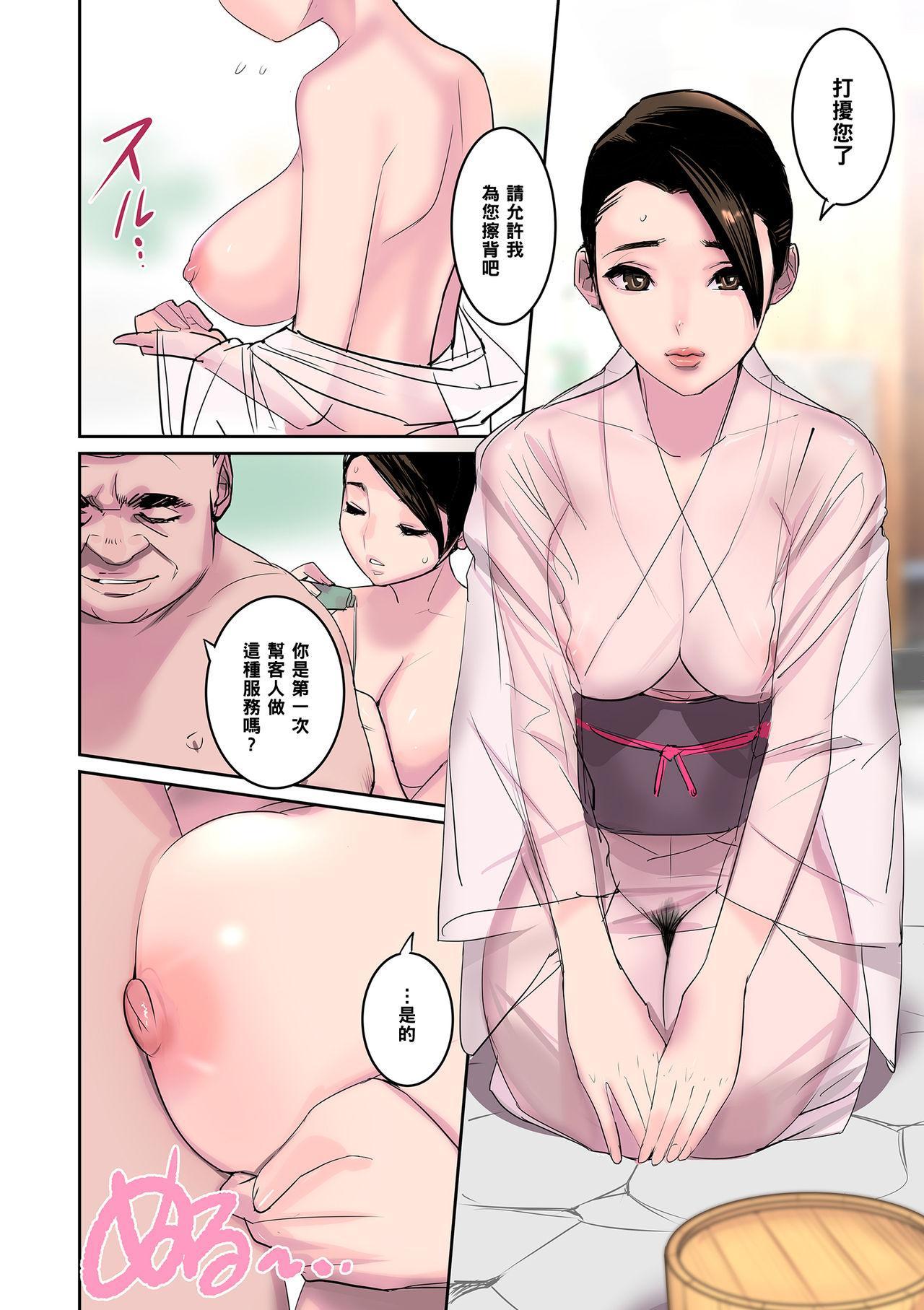 Bijin Okami ~Netorare Jigoku Onsen 5