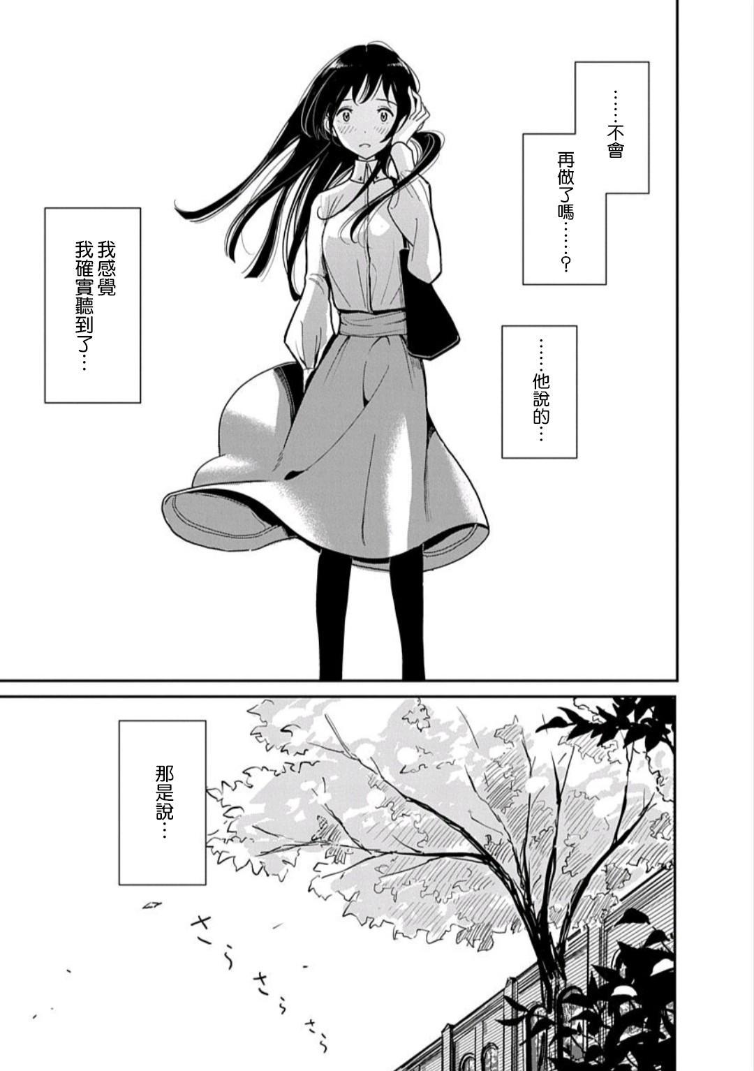 Anata ga Amaku Nedaru made Ch. 3   在你嬌聲求我之前 第3話 14
