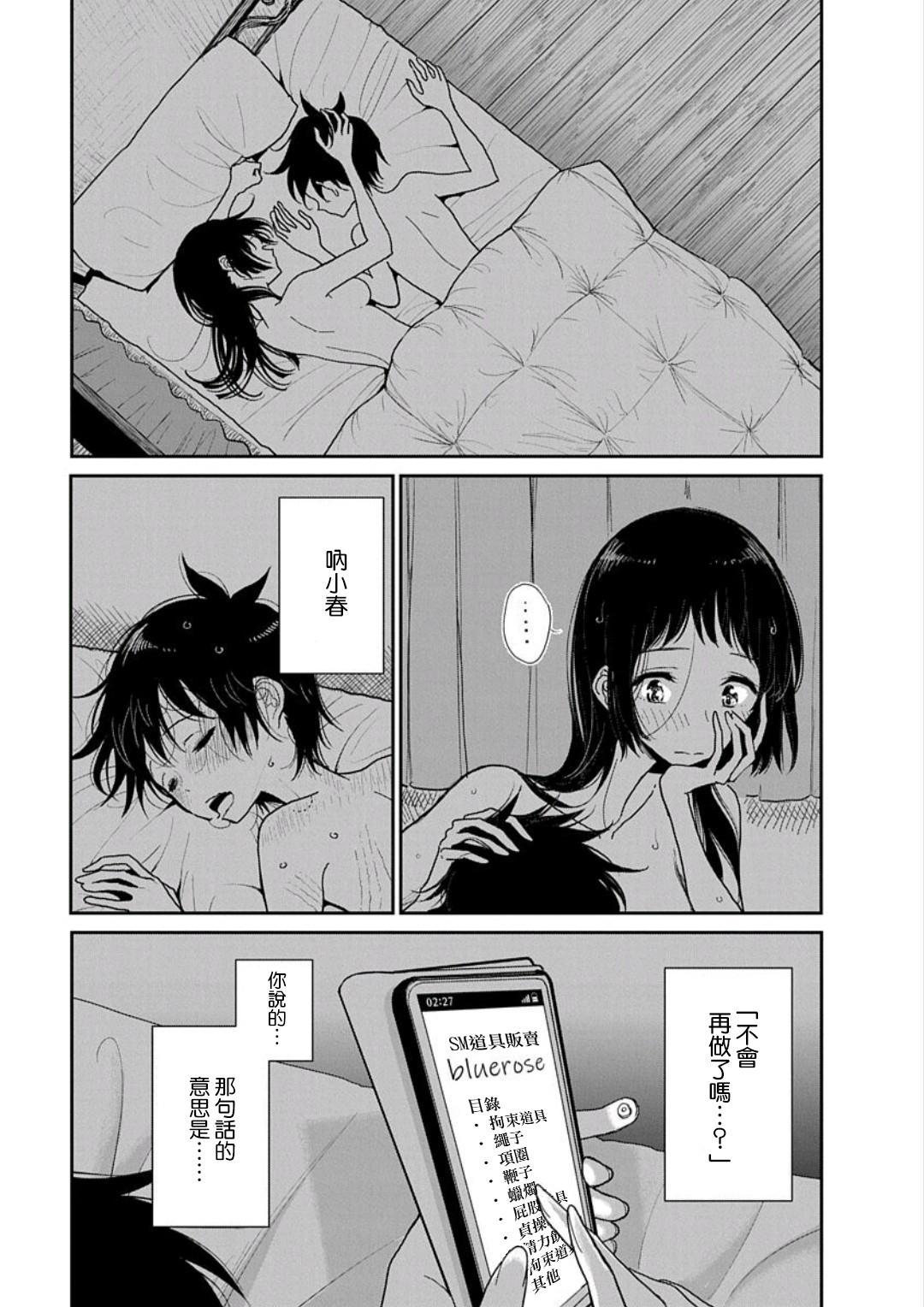 Anata ga Amaku Nedaru made Ch. 3   在你嬌聲求我之前 第3話 20