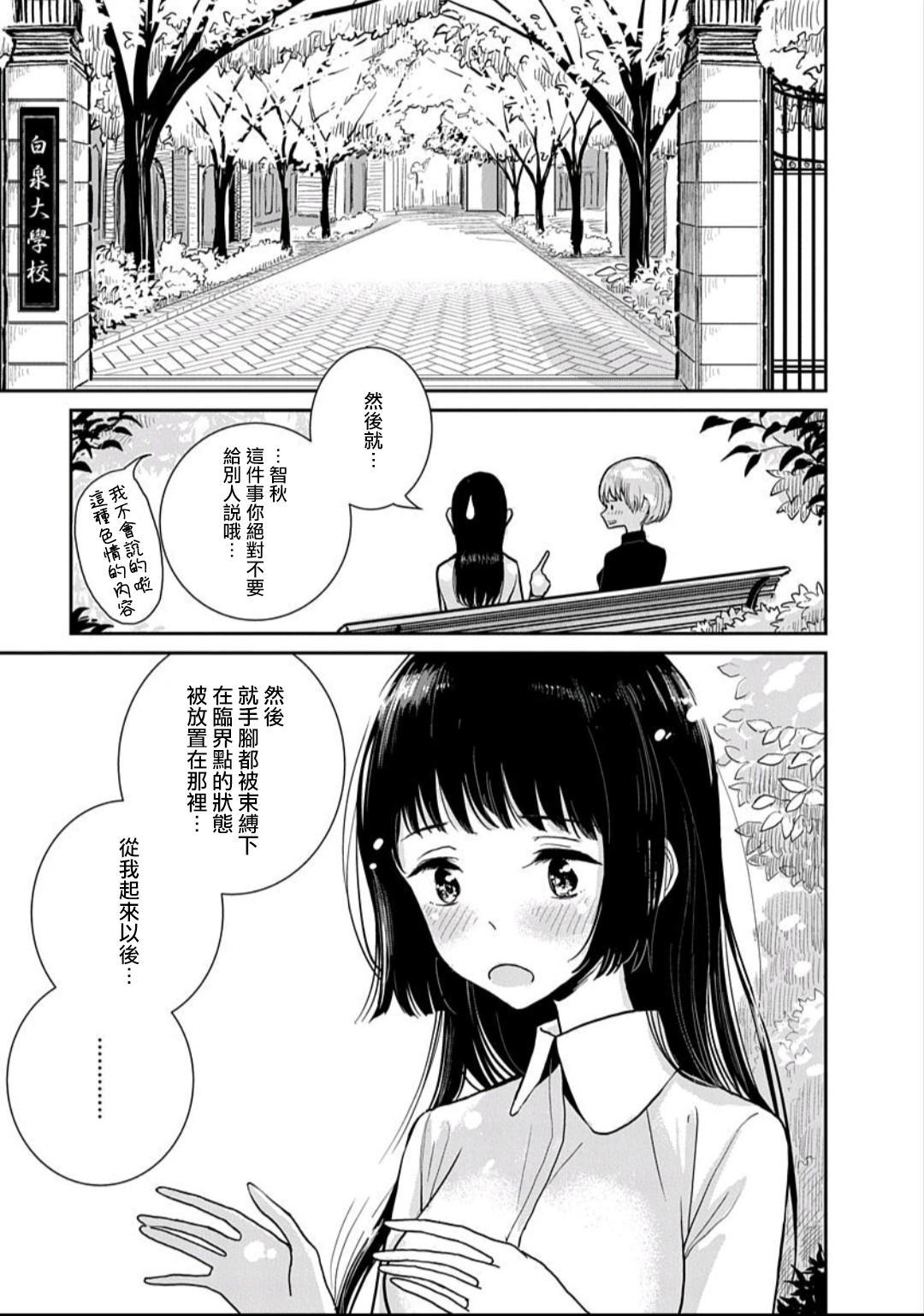 Anata ga Amaku Nedaru made Ch. 3   在你嬌聲求我之前 第3話 2