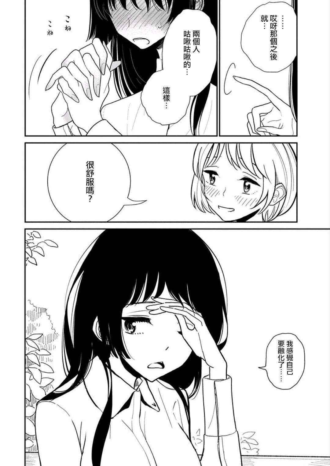 Anata ga Amaku Nedaru made Ch. 3   在你嬌聲求我之前 第3話 4