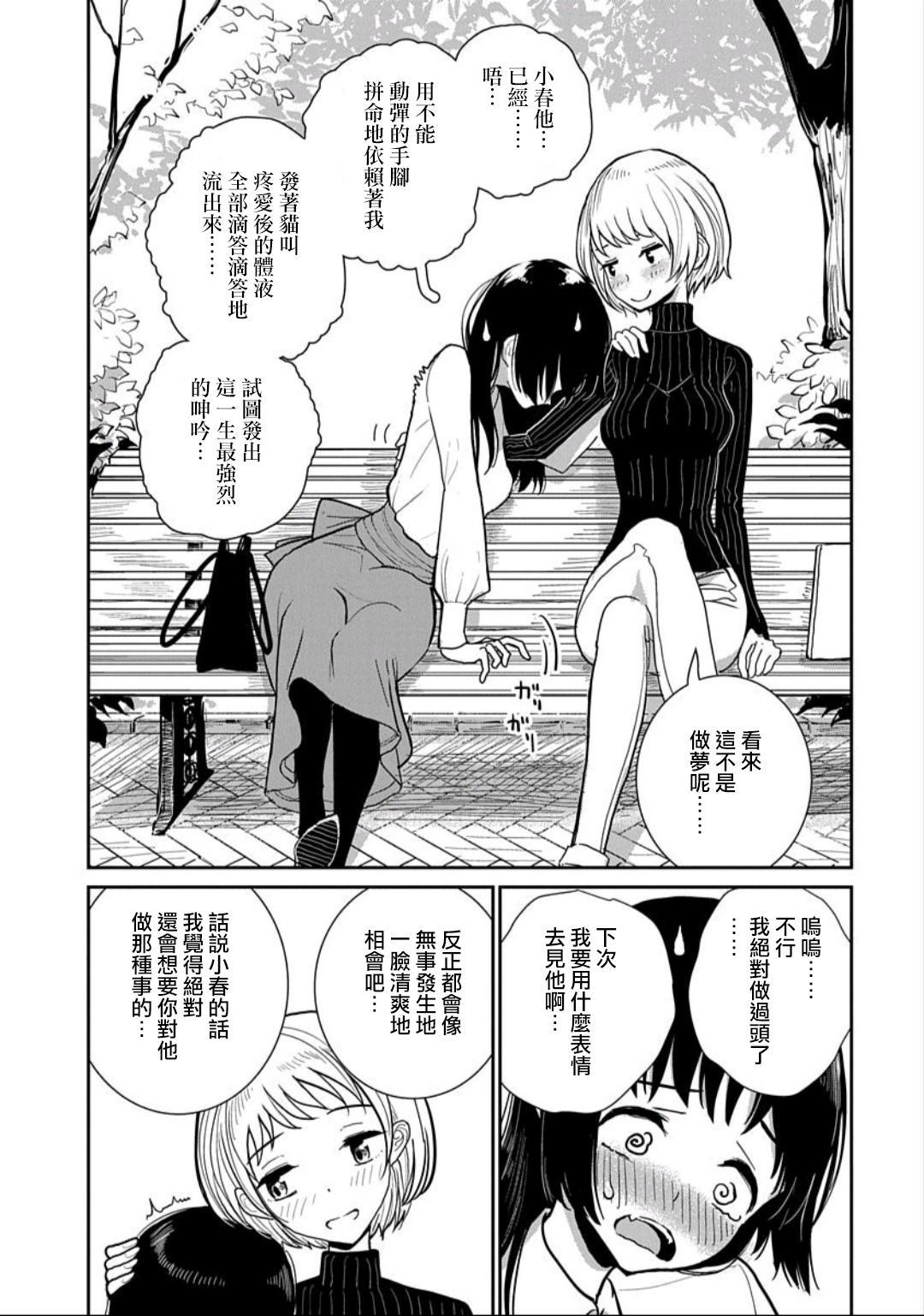 Anata ga Amaku Nedaru made Ch. 3   在你嬌聲求我之前 第3話 5
