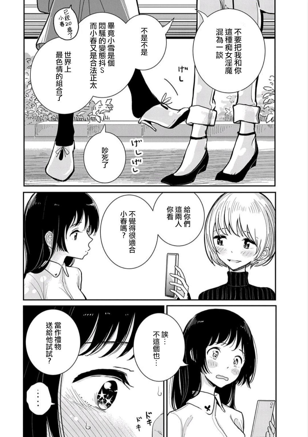 Anata ga Amaku Nedaru made Ch. 3   在你嬌聲求我之前 第3話 6