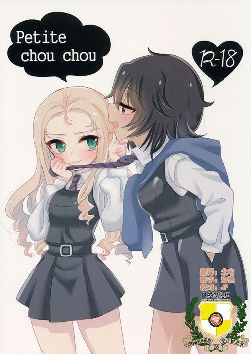Petite chou chou 1