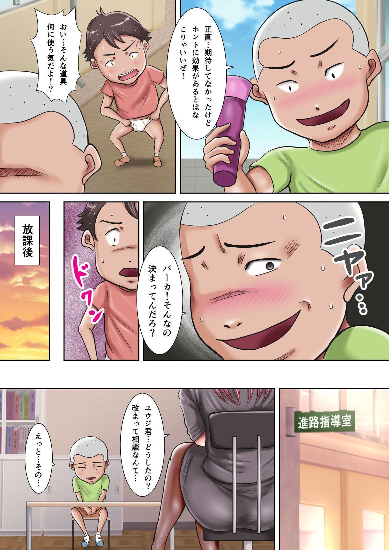 Bokura no Nikubenki Sensei 14