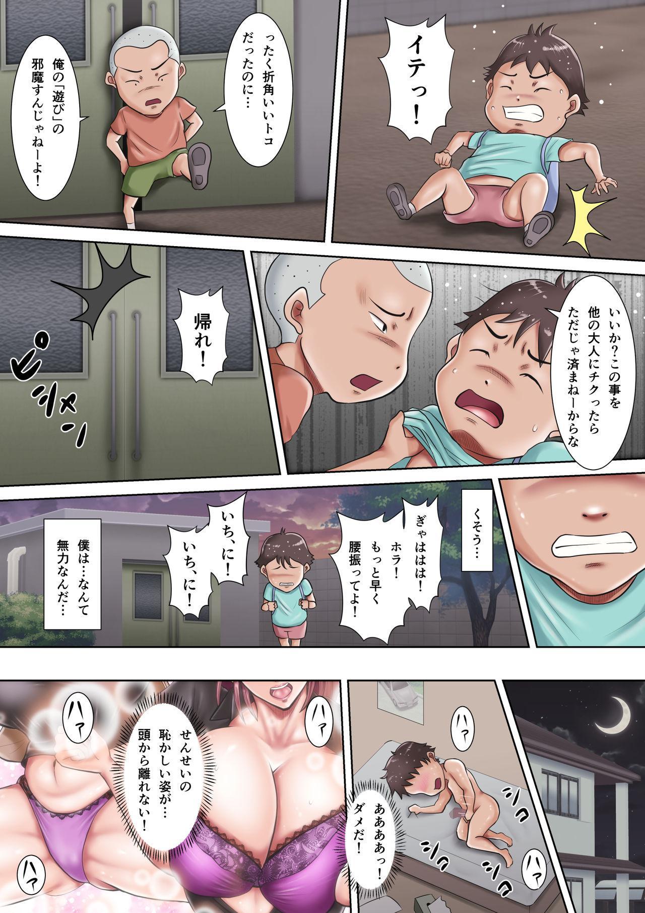 Bokura no Nikubenki Sensei 28
