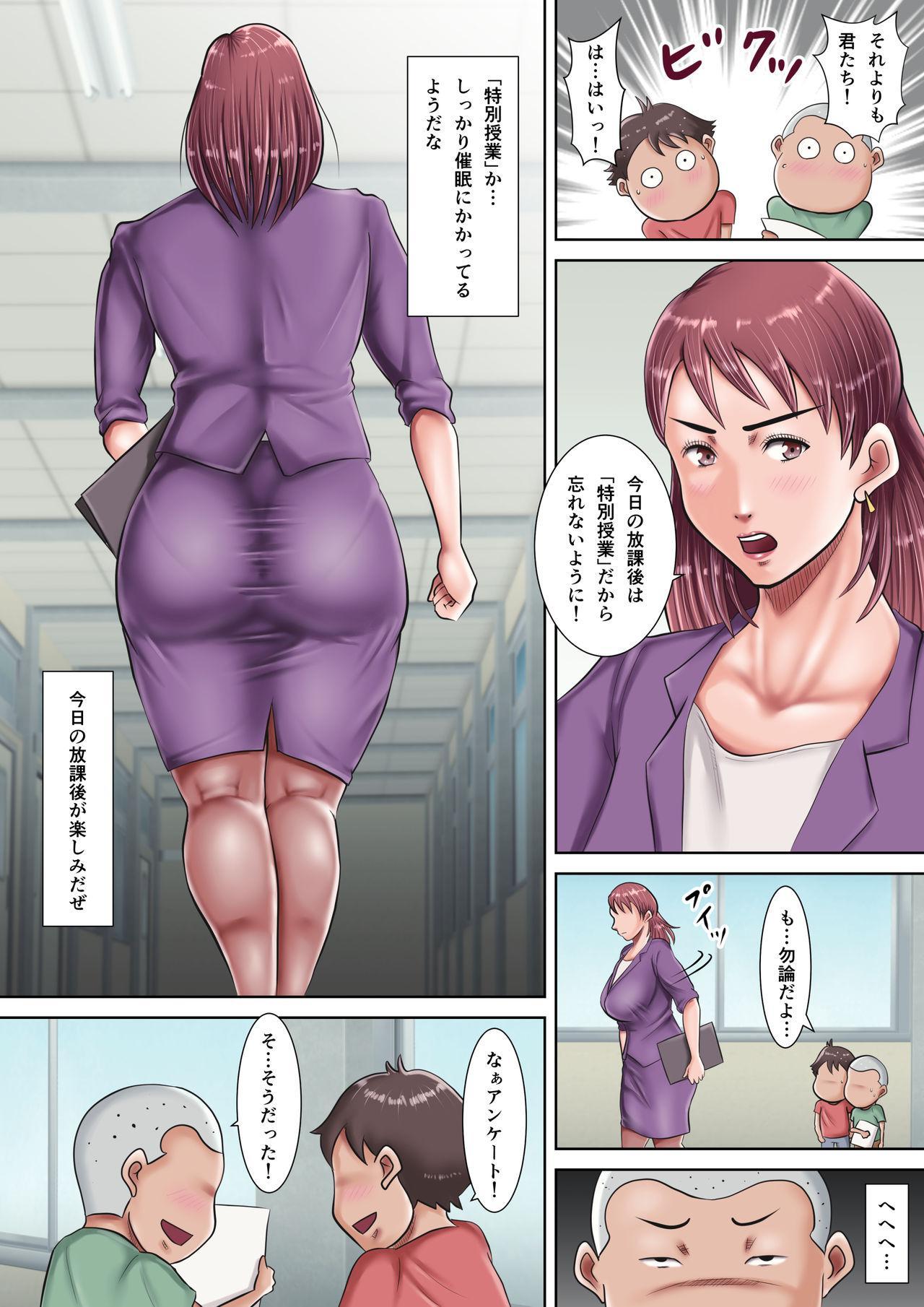 Bokura no Nikubenki Sensei 49