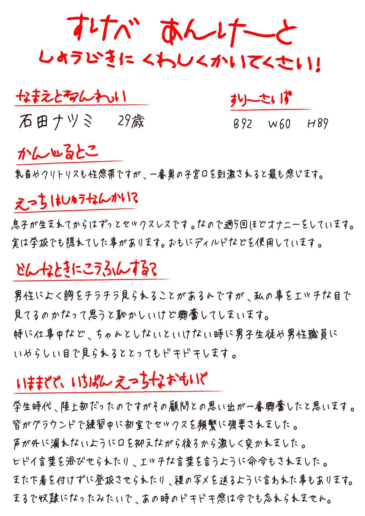Bokura no Nikubenki Sensei 50
