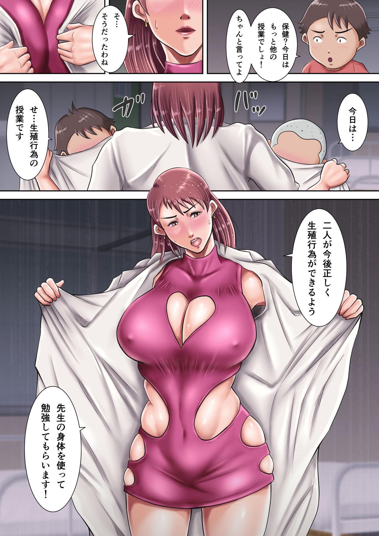 Bokura no Nikubenki Sensei 53