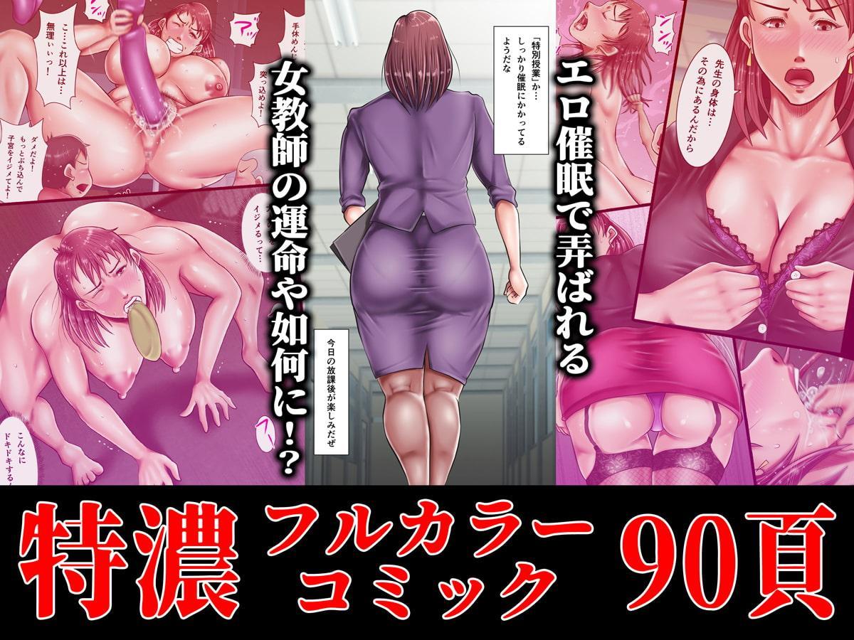 Bokura no Nikubenki Sensei 6
