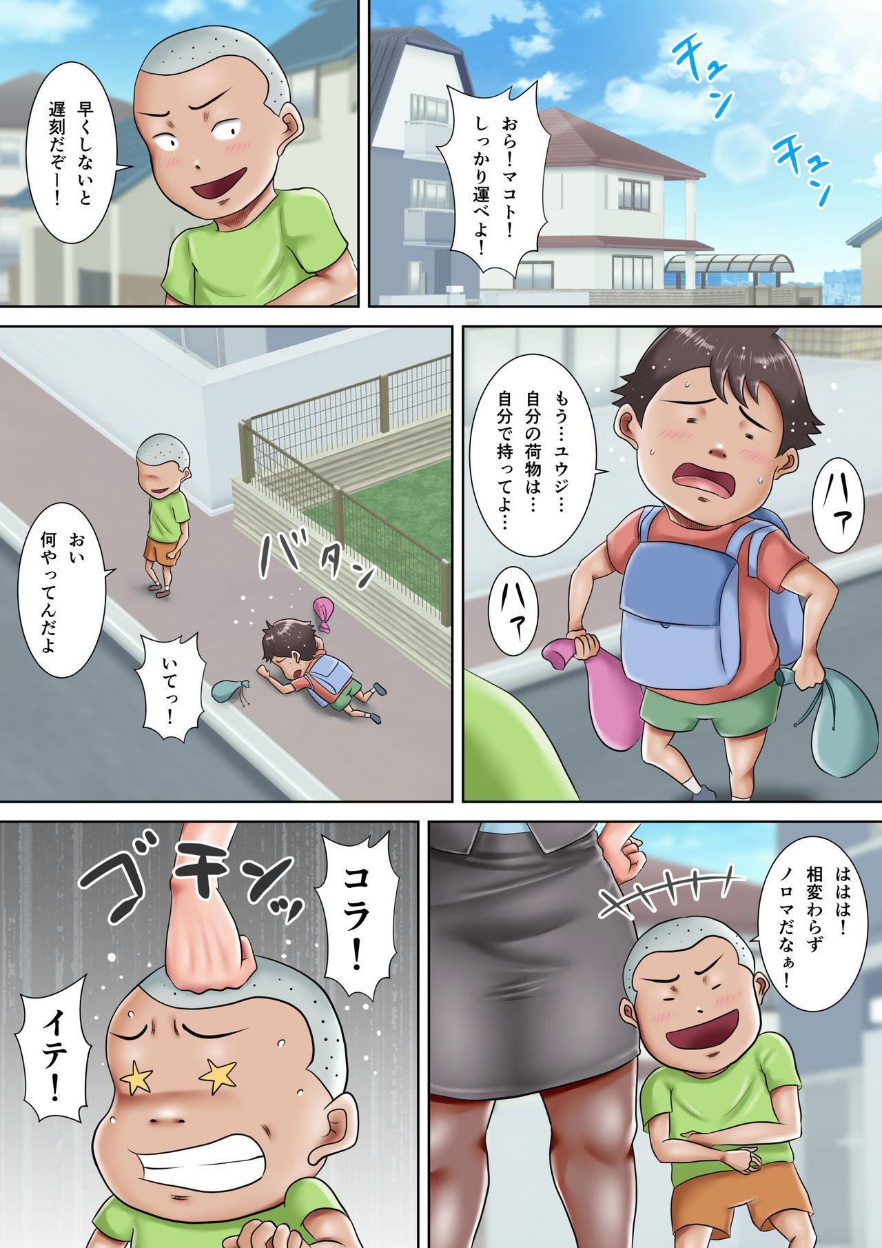 Bokura no Nikubenki Sensei 8
