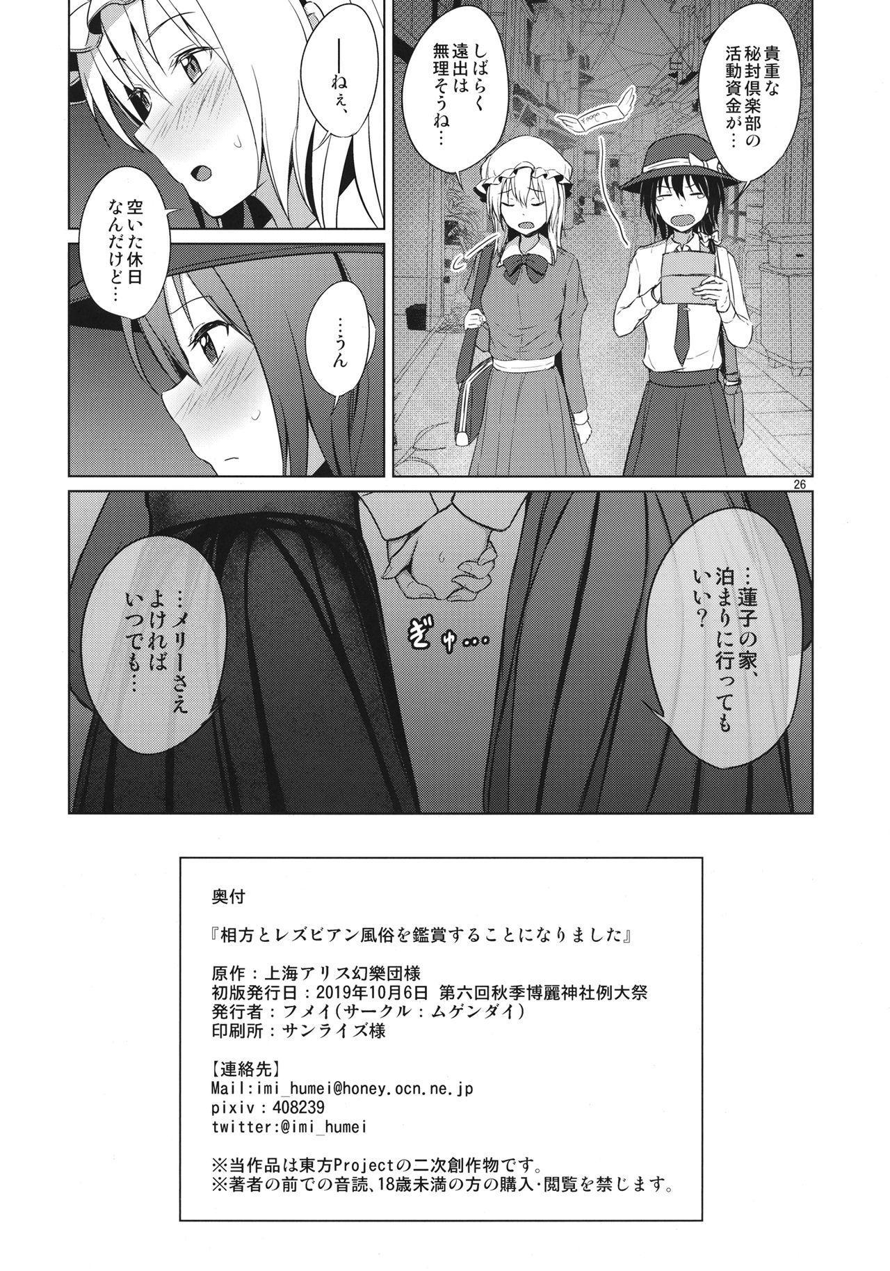 Aikata to Lesbian Fuuzoku o Kanshou suru Koto ni Narimashita. 24