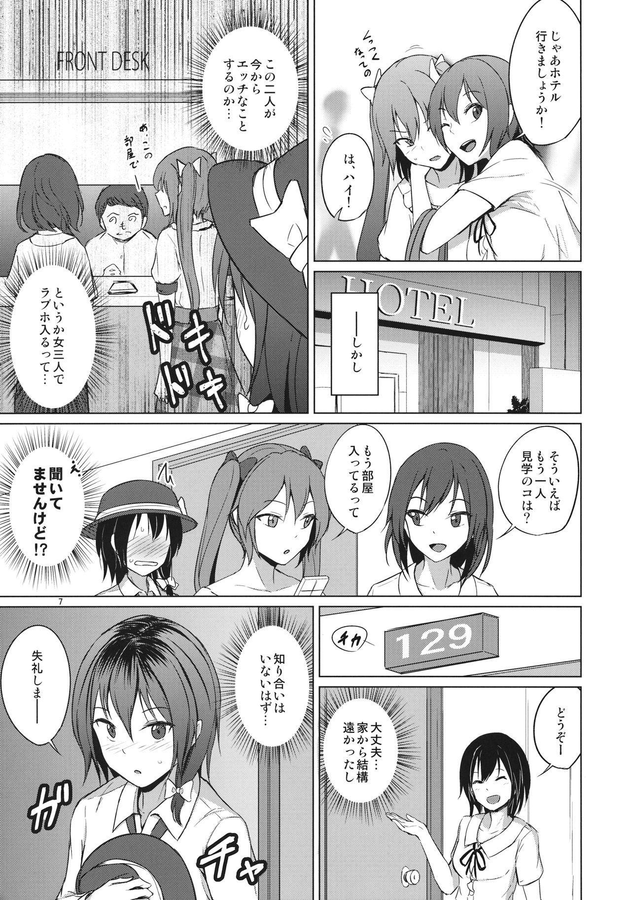 Aikata to Lesbian Fuuzoku o Kanshou suru Koto ni Narimashita. 5
