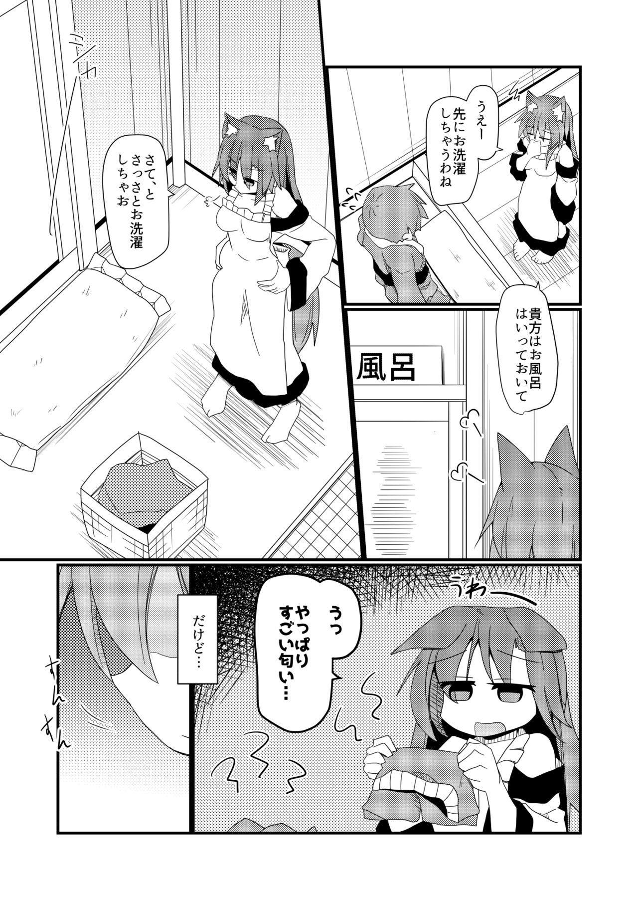 Anata no Nioi ni Tsutsumarete 2