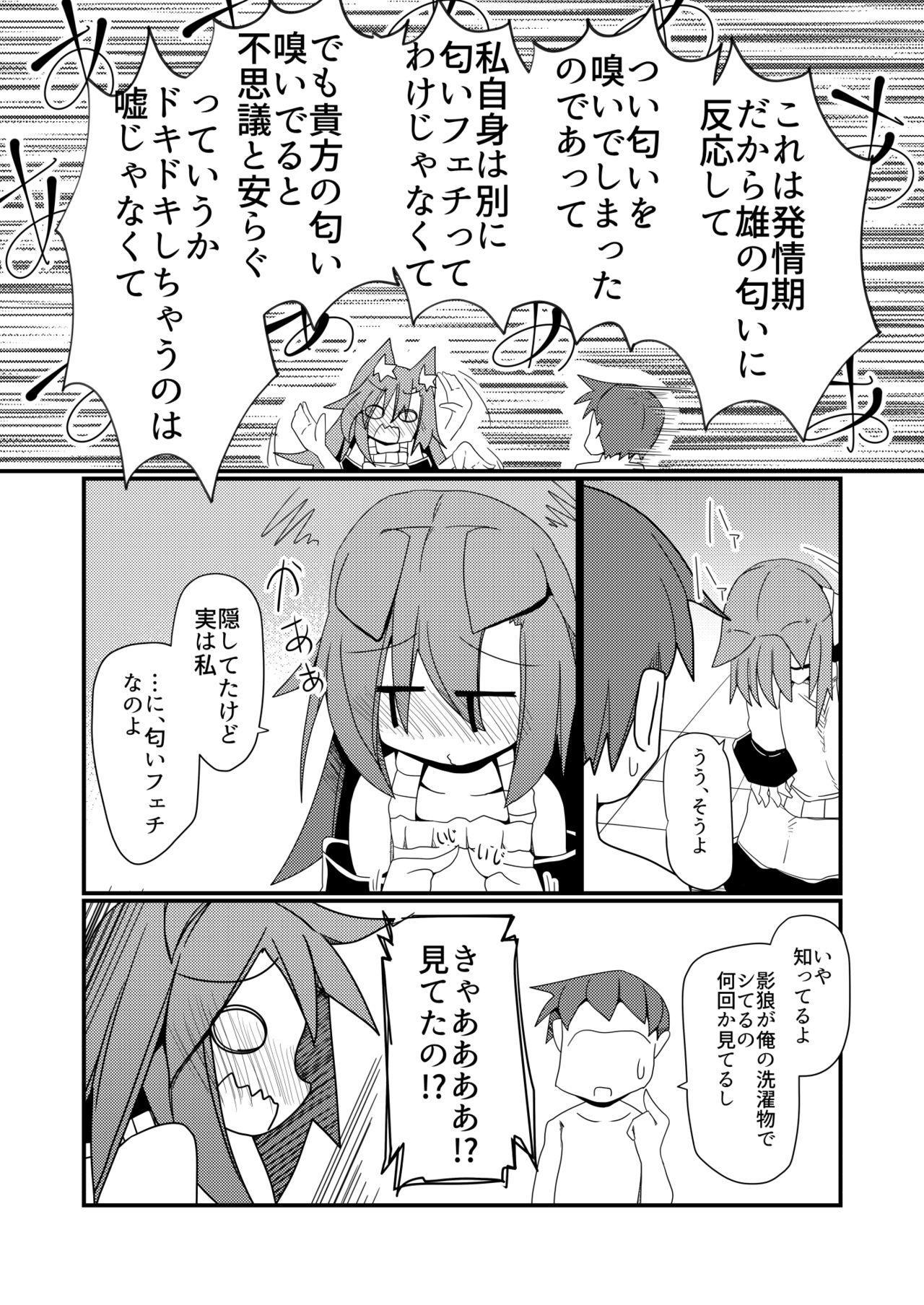 Anata no Nioi ni Tsutsumarete 4