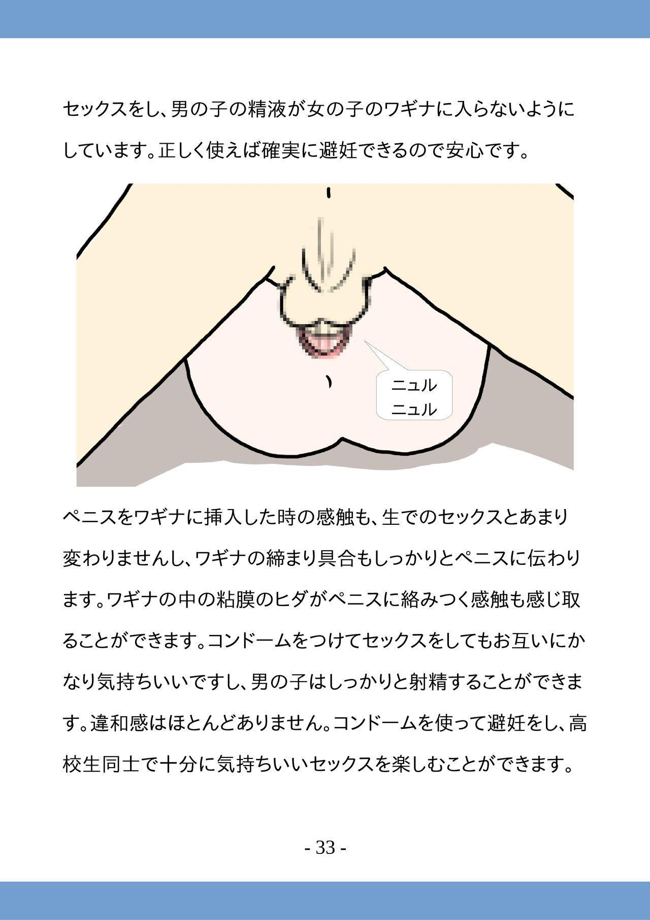 Koukousei no Tame no Sex Kouza 32