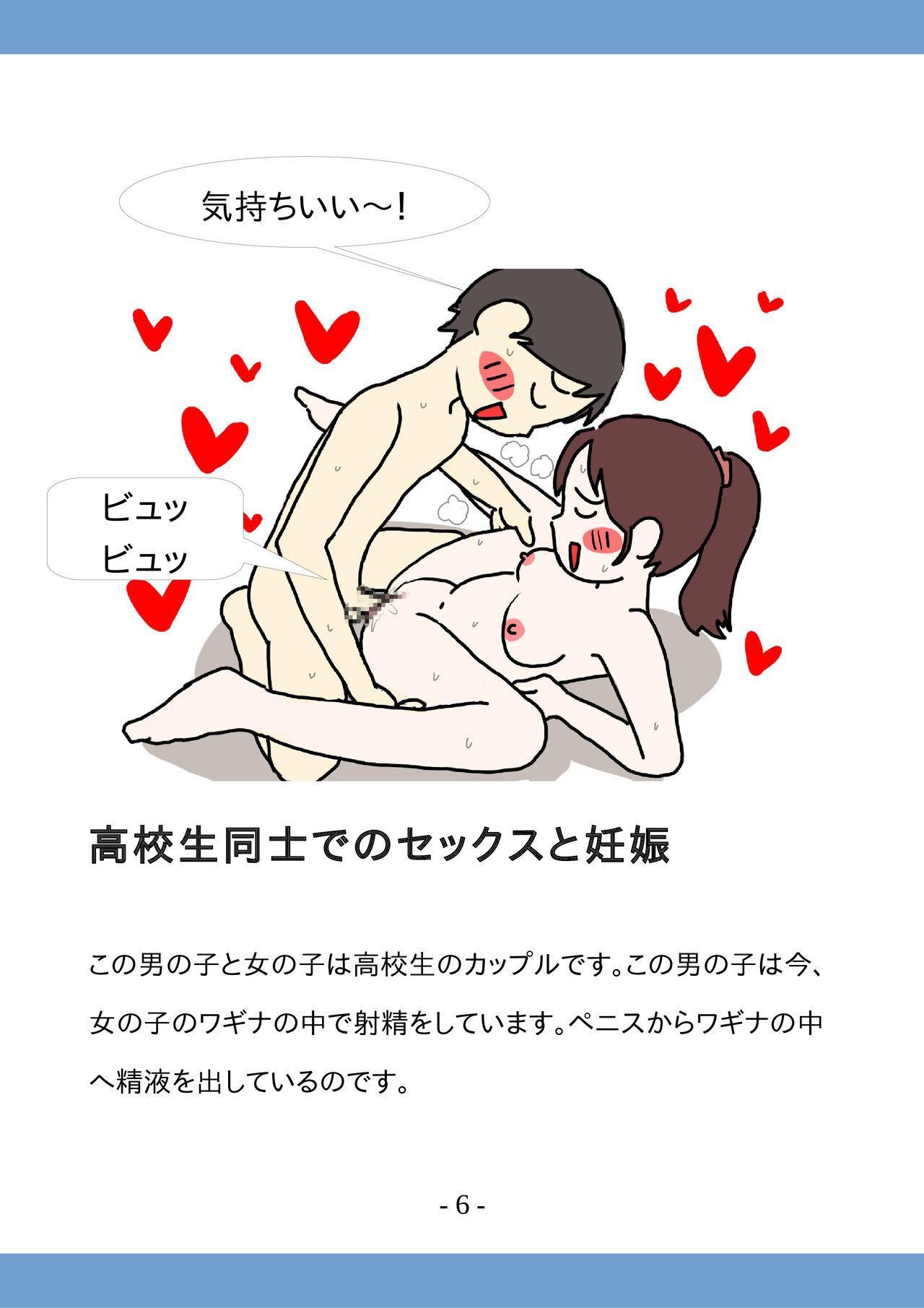 Koukousei no Tame no Sex Kouza 5