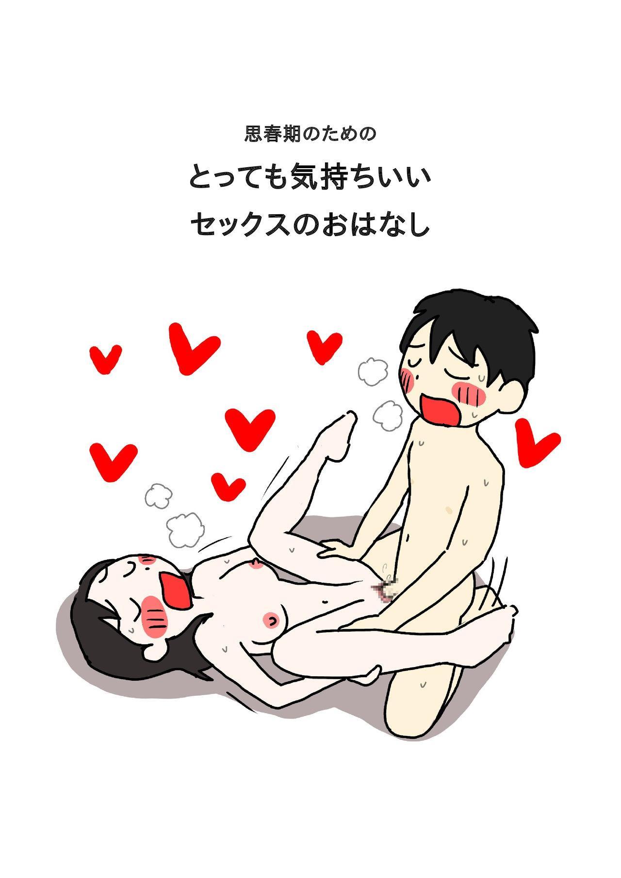 Shishunki no Tame no Tottemo Kimochii Sex no Ohanashi 0