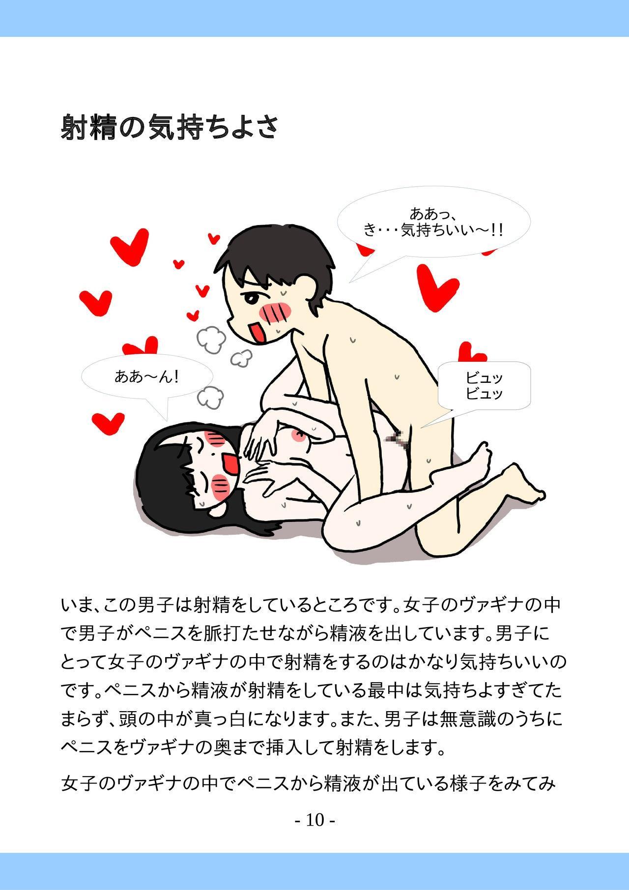 Shishunki no Tame no Tottemo Kimochii Sex no Ohanashi 9