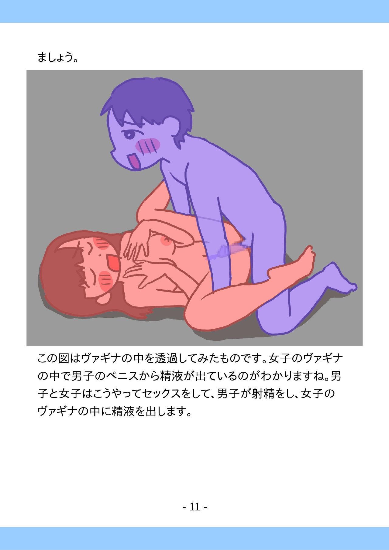 Shishunki no Tame no Tottemo Kimochii Sex no Ohanashi 10