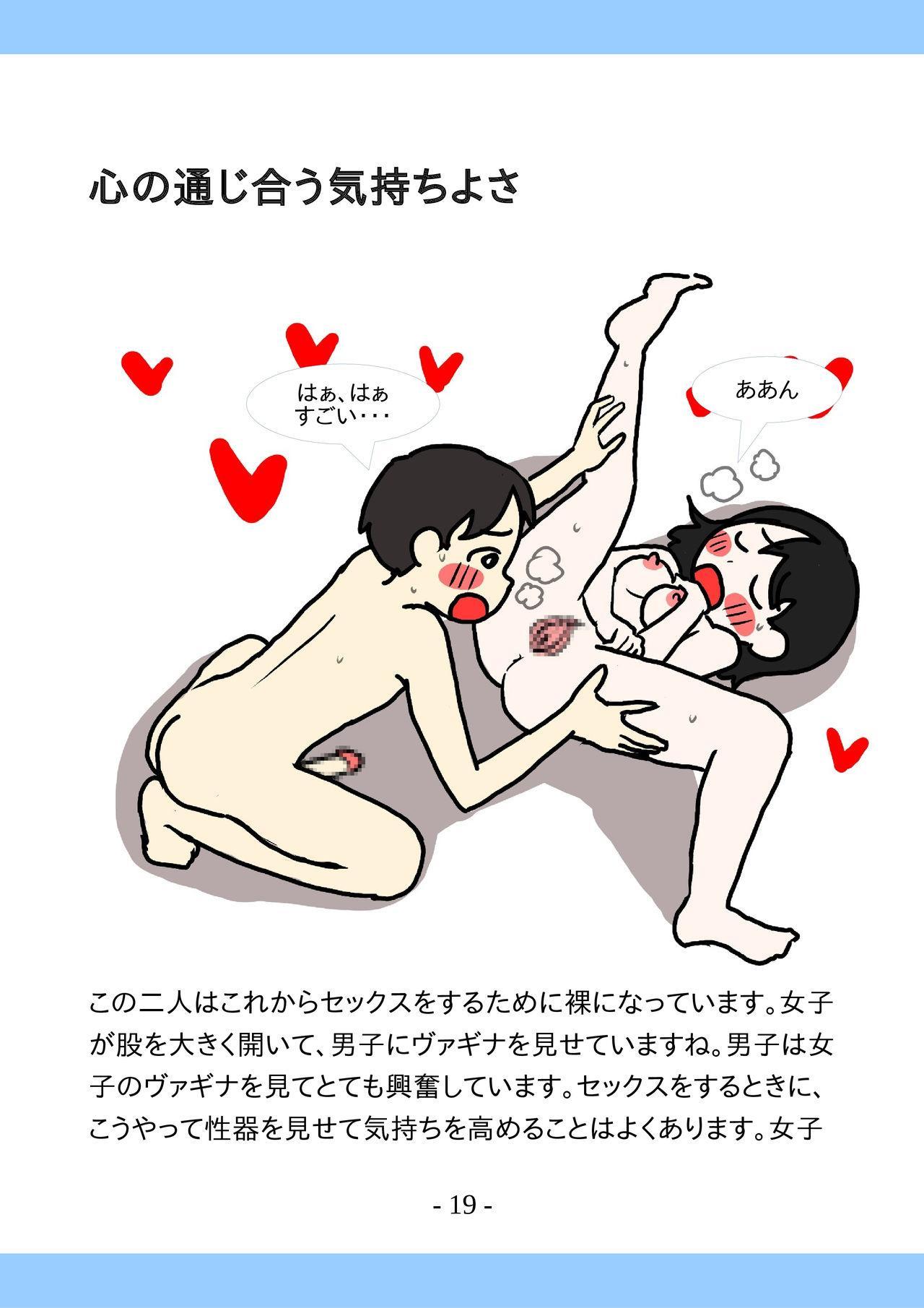 Shishunki no Tame no Tottemo Kimochii Sex no Ohanashi 18