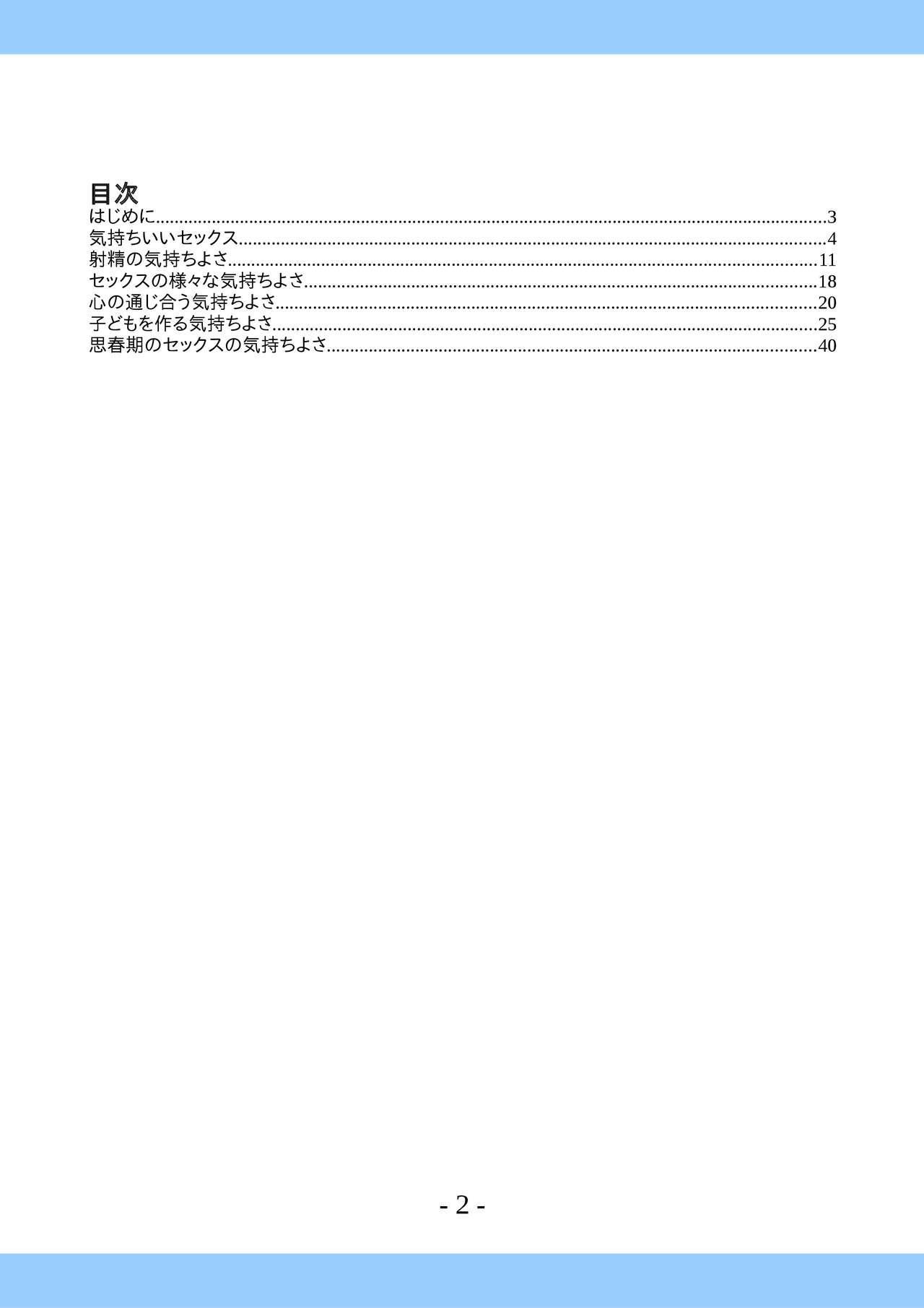 Shishunki no Tame no Tottemo Kimochii Sex no Ohanashi 1