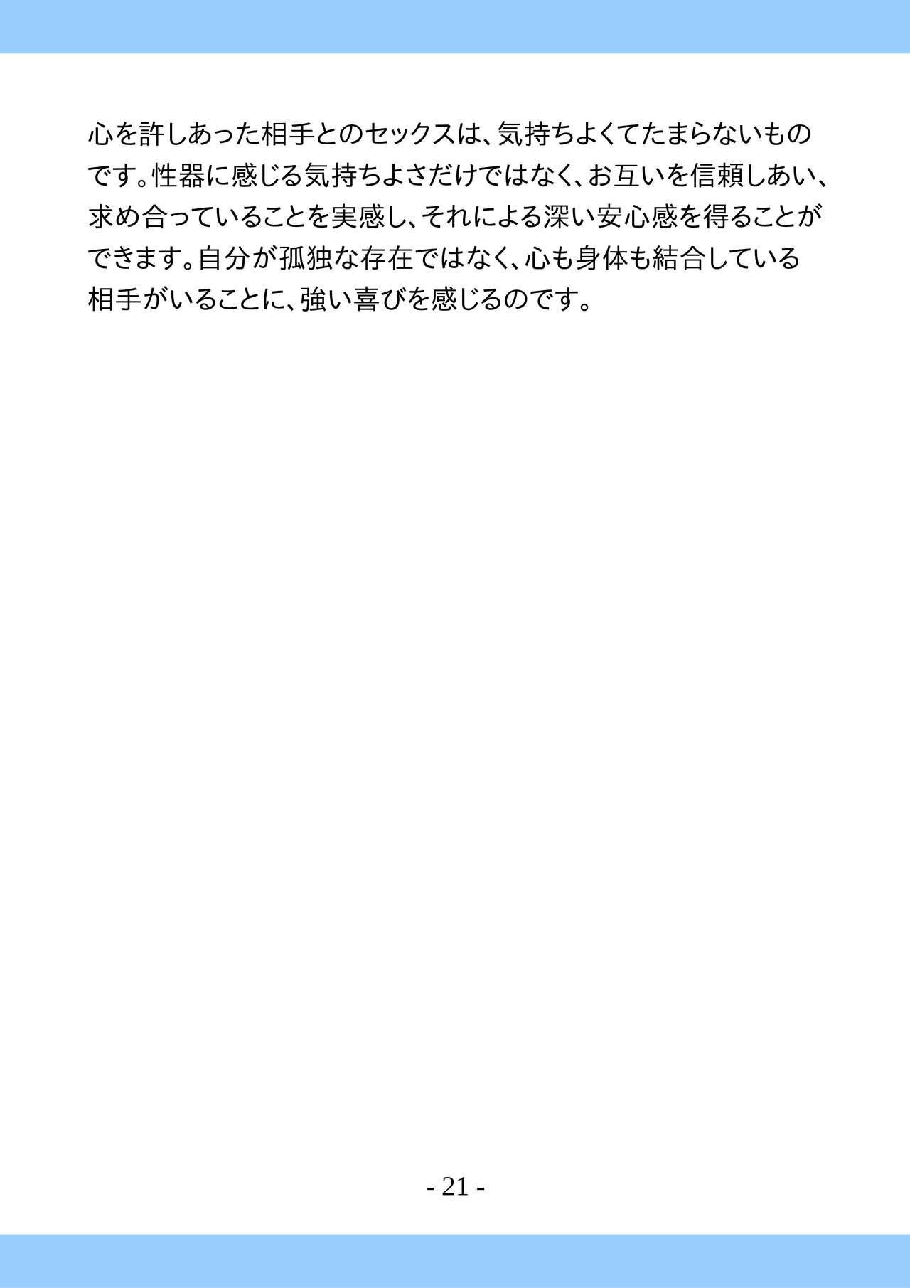 Shishunki no Tame no Tottemo Kimochii Sex no Ohanashi 20