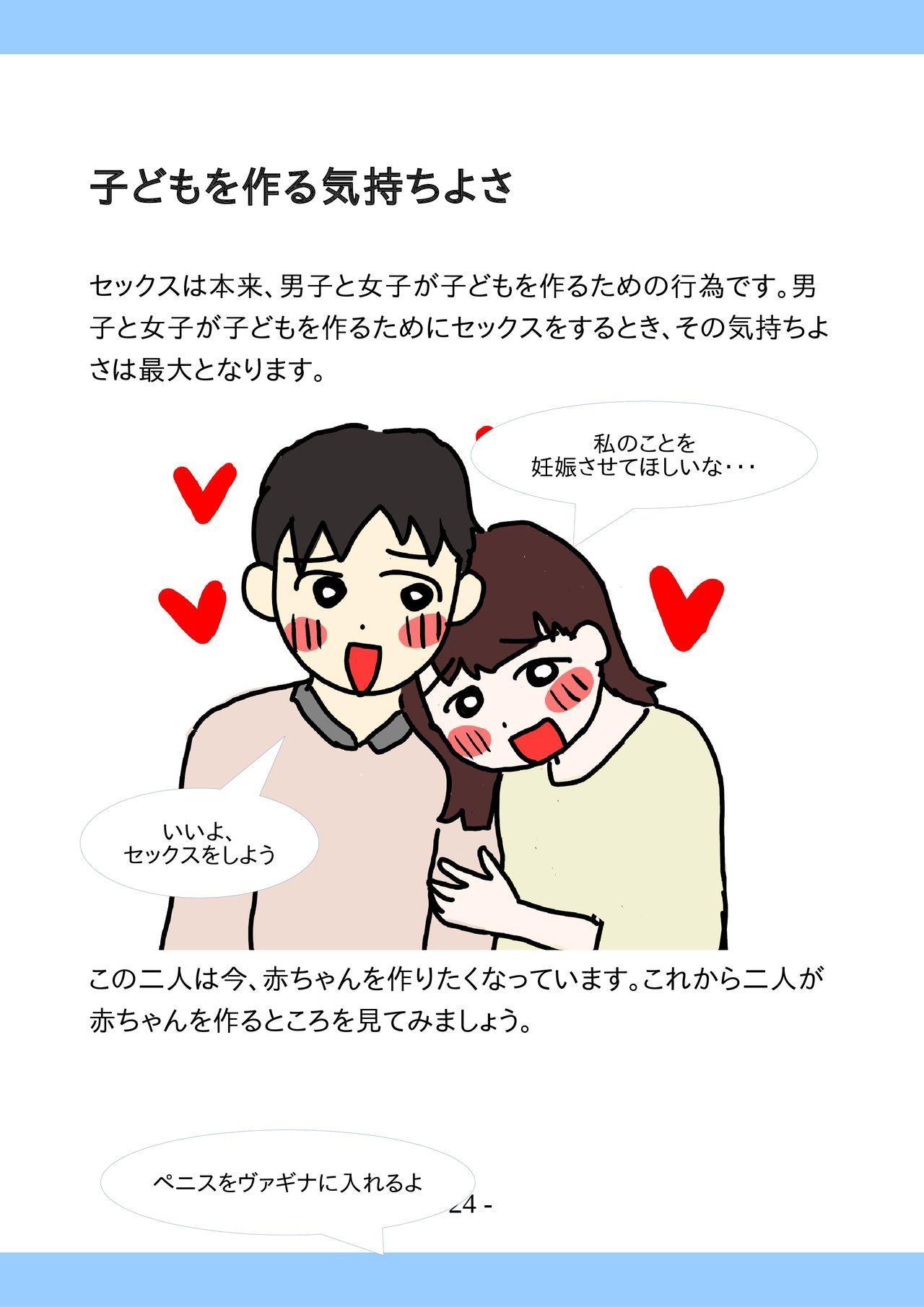 Shishunki no Tame no Tottemo Kimochii Sex no Ohanashi 23
