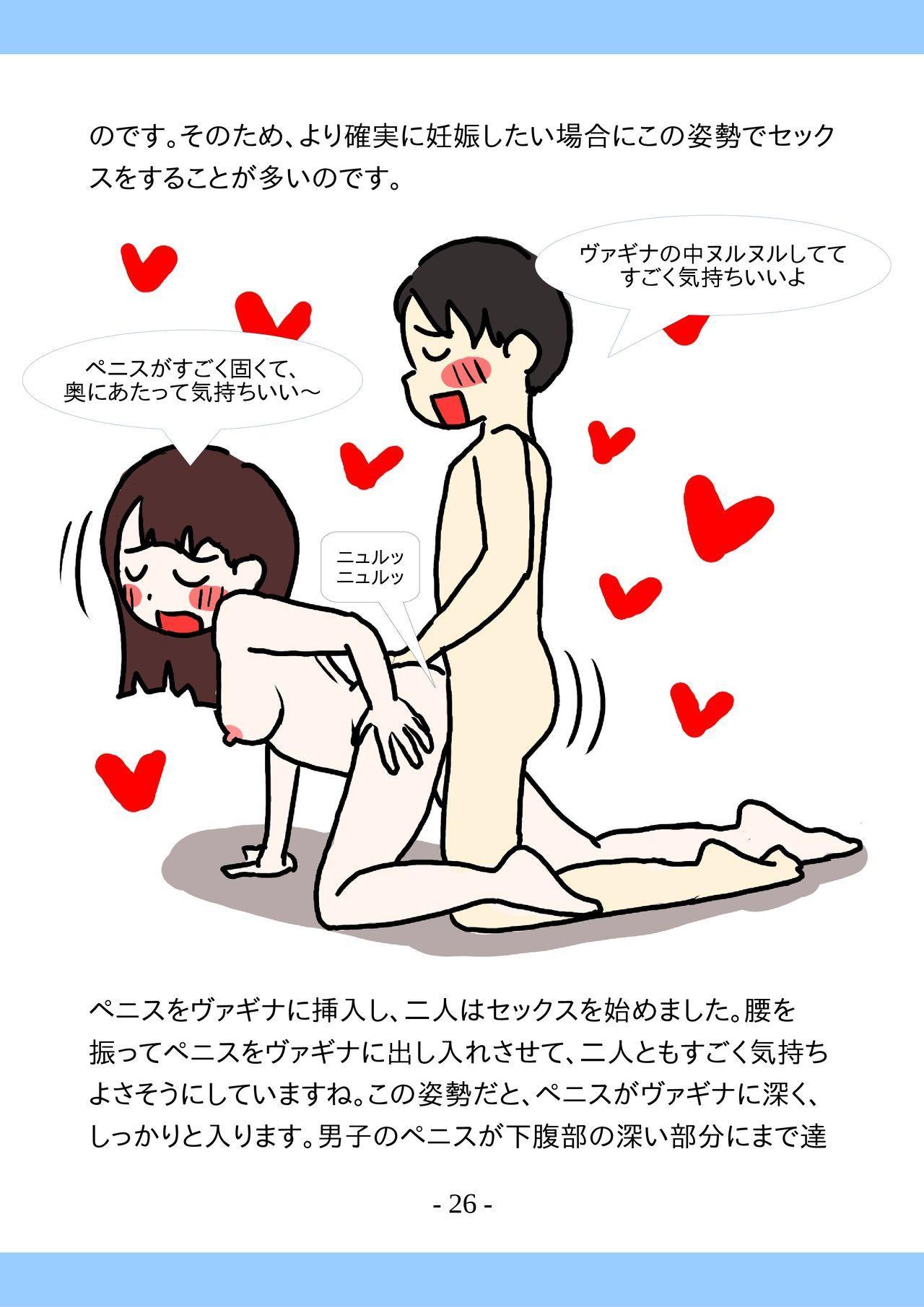 Shishunki no Tame no Tottemo Kimochii Sex no Ohanashi 25